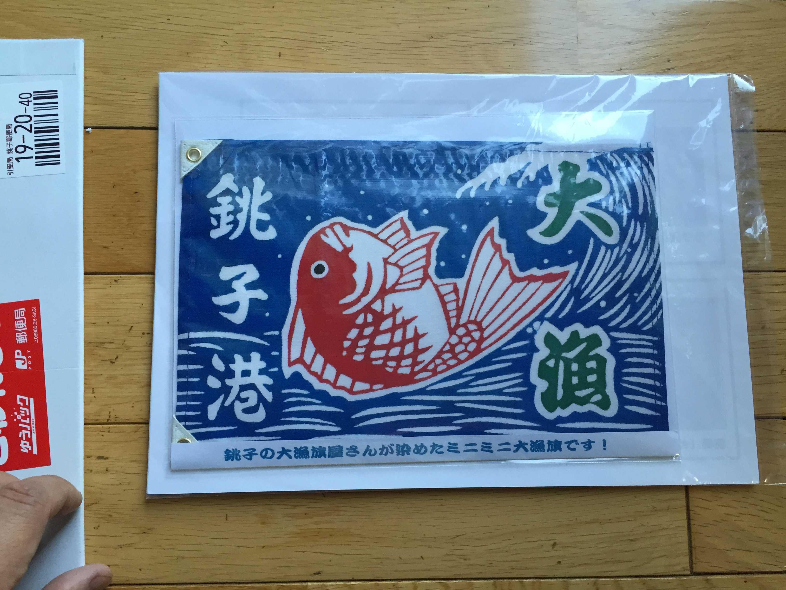 大漁 銚子港!