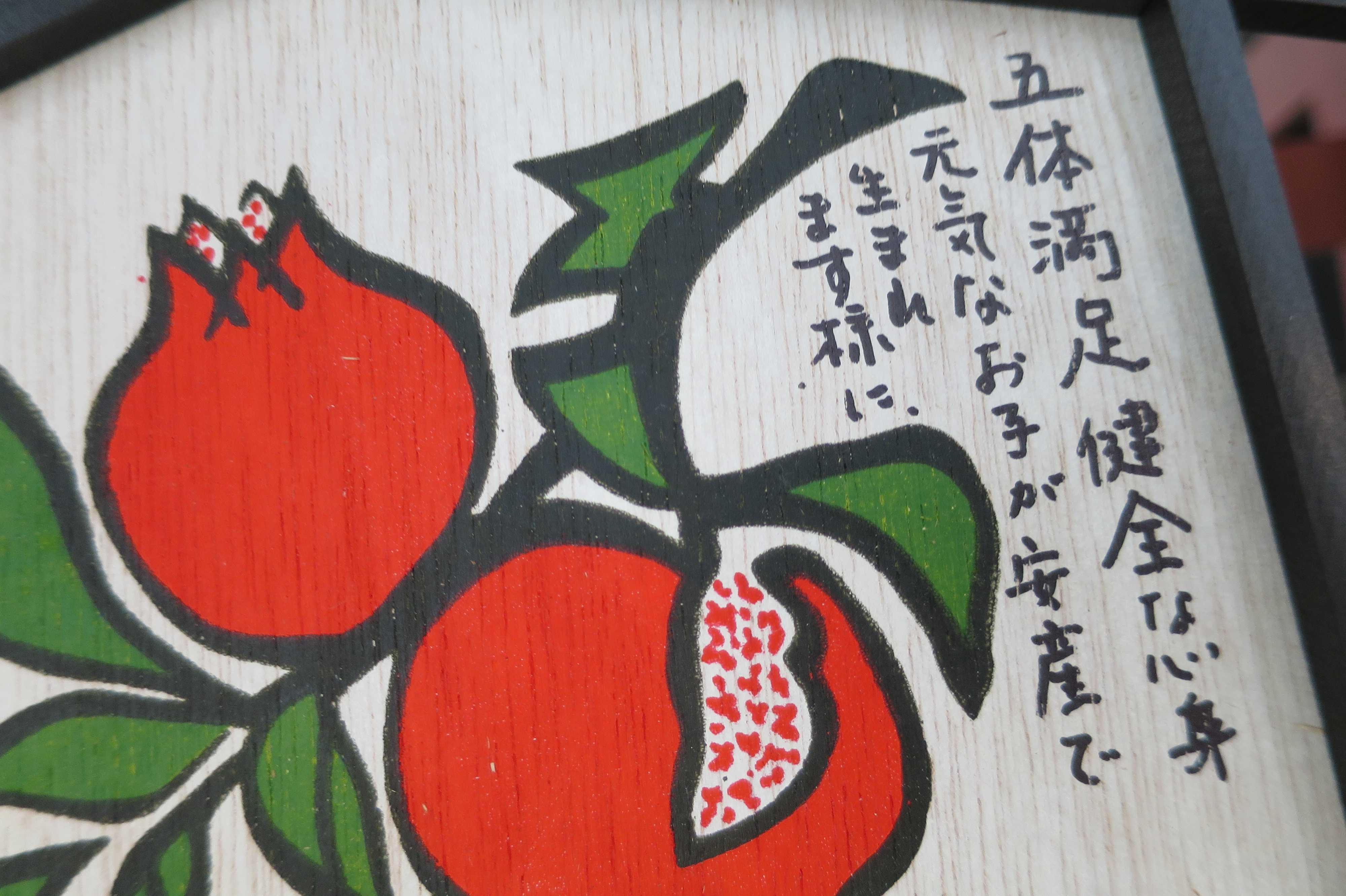 ざくろ絵馬(東京都豊島区雑司が谷・鬼子母神堂)