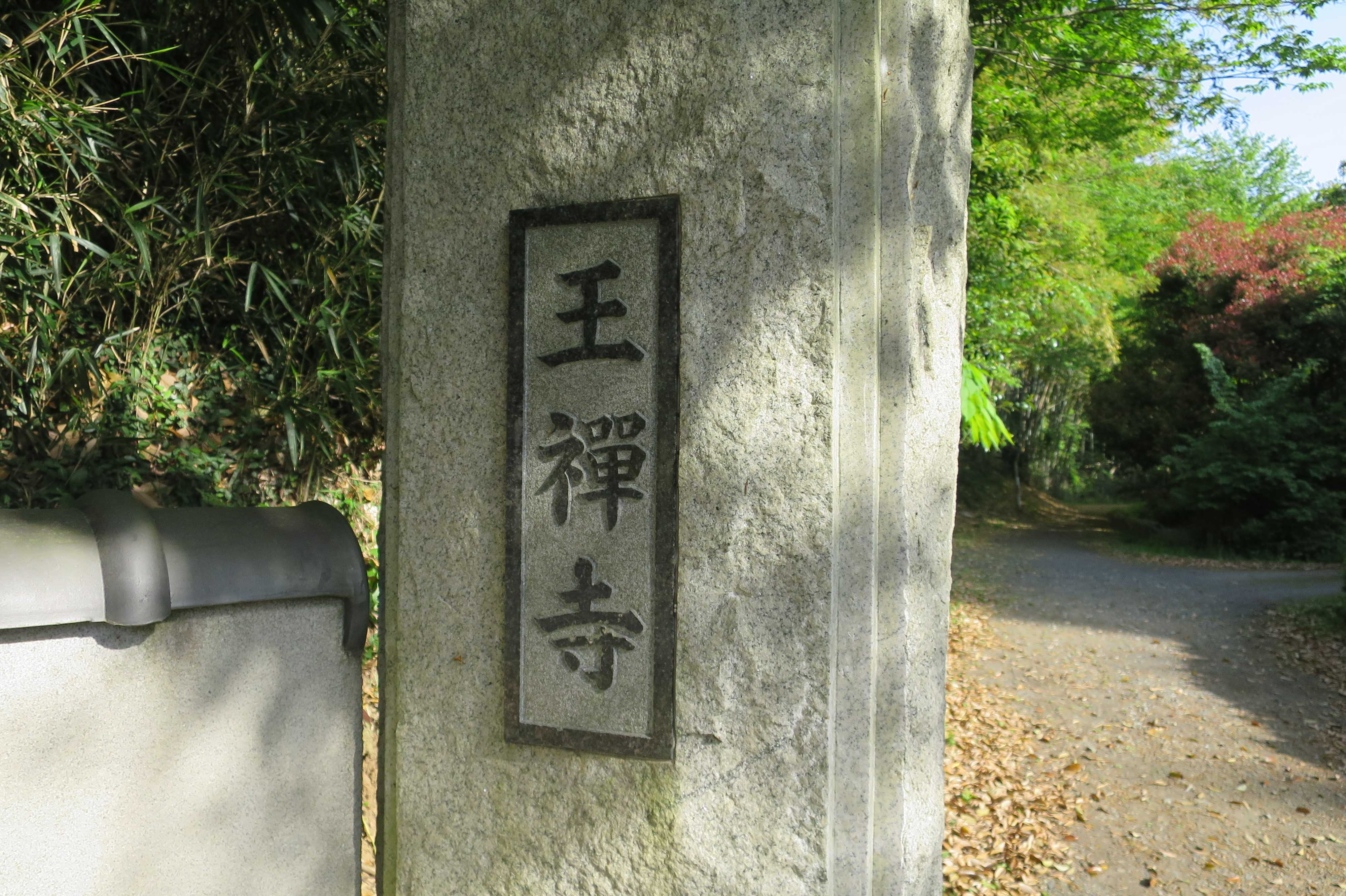 王禅寺の入口(裏門)