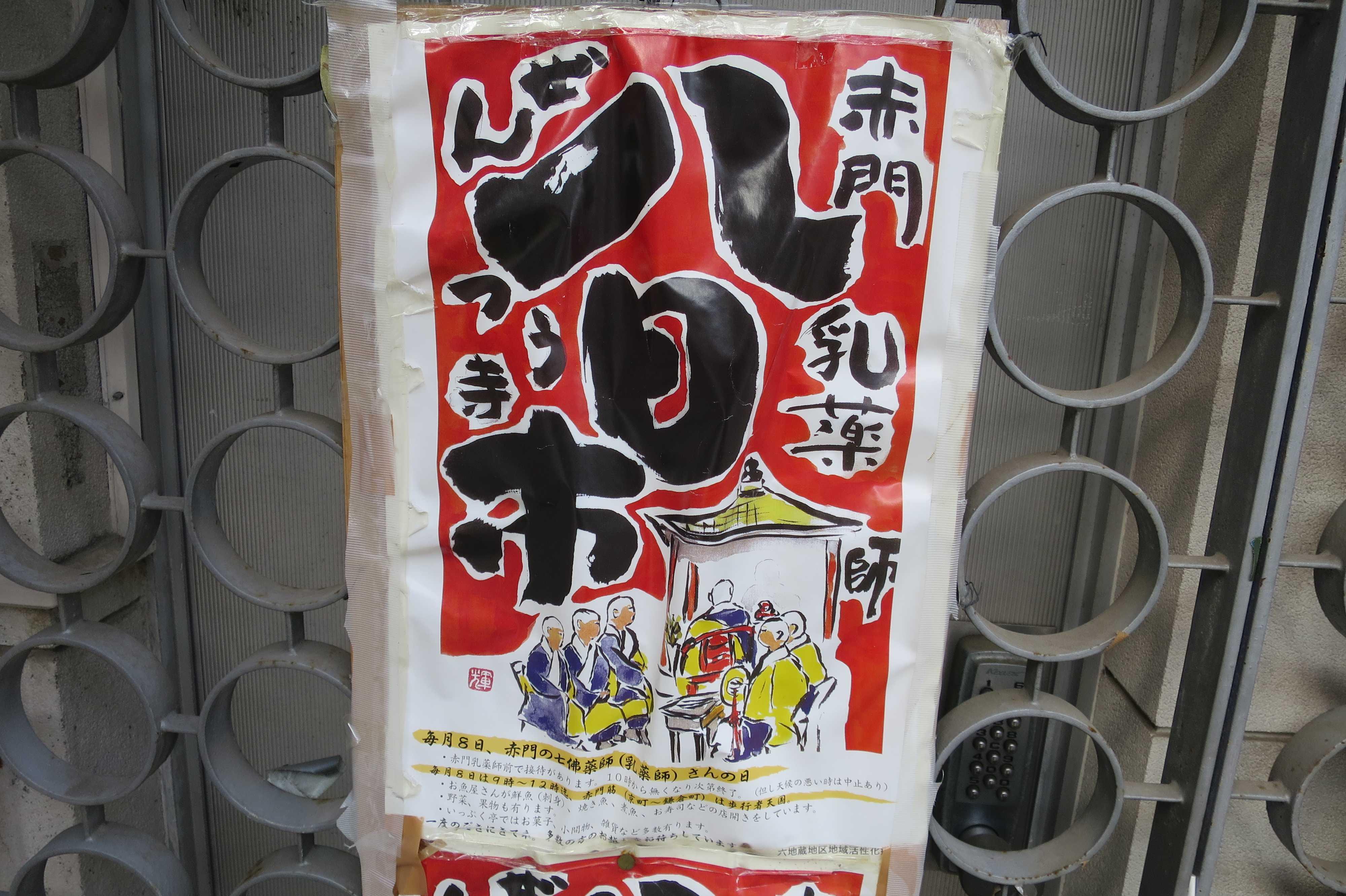 「ぜんつう寺 八日市」のポスター