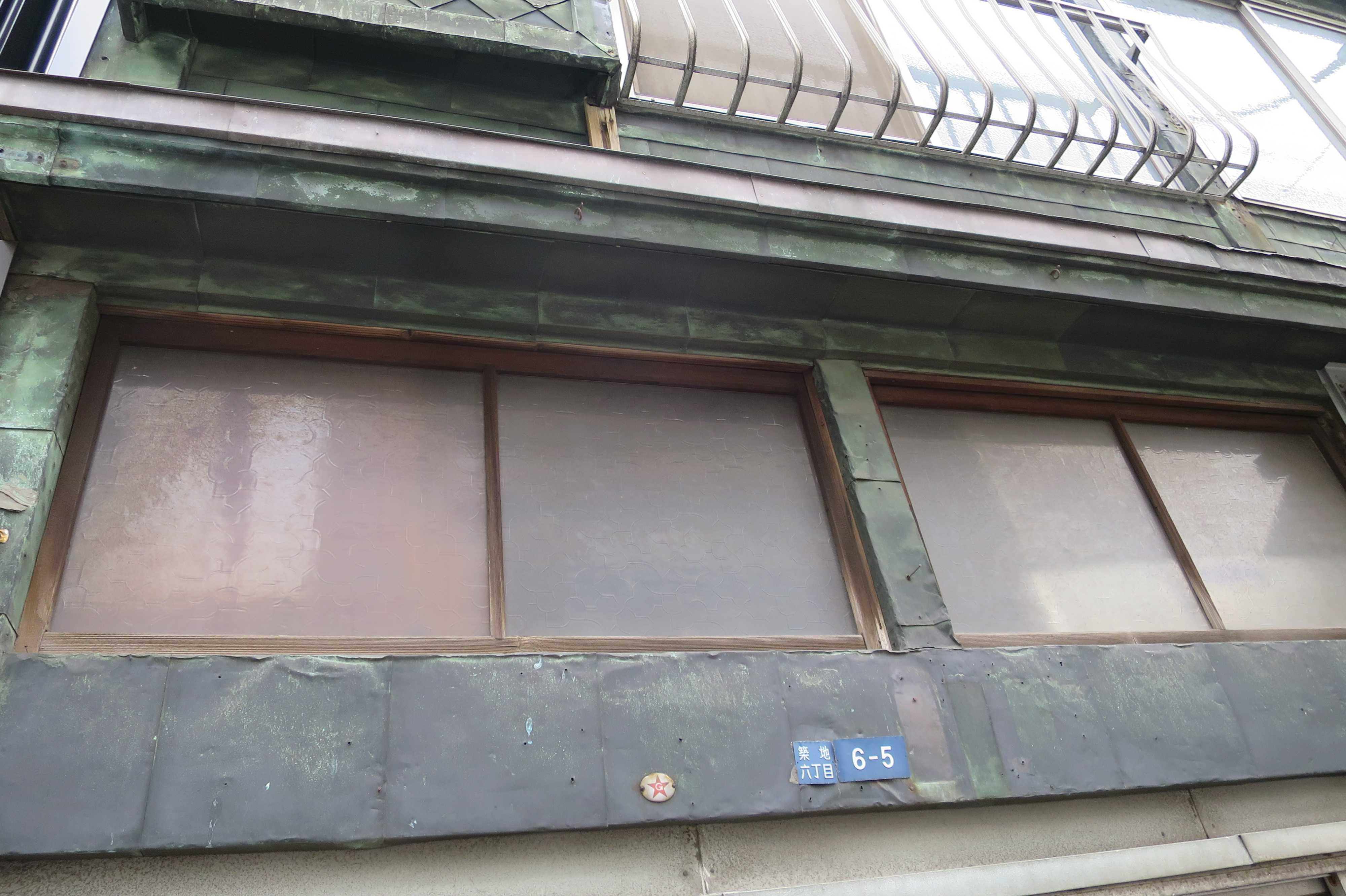 築地エリア - 「築地食料販売」の看板建築