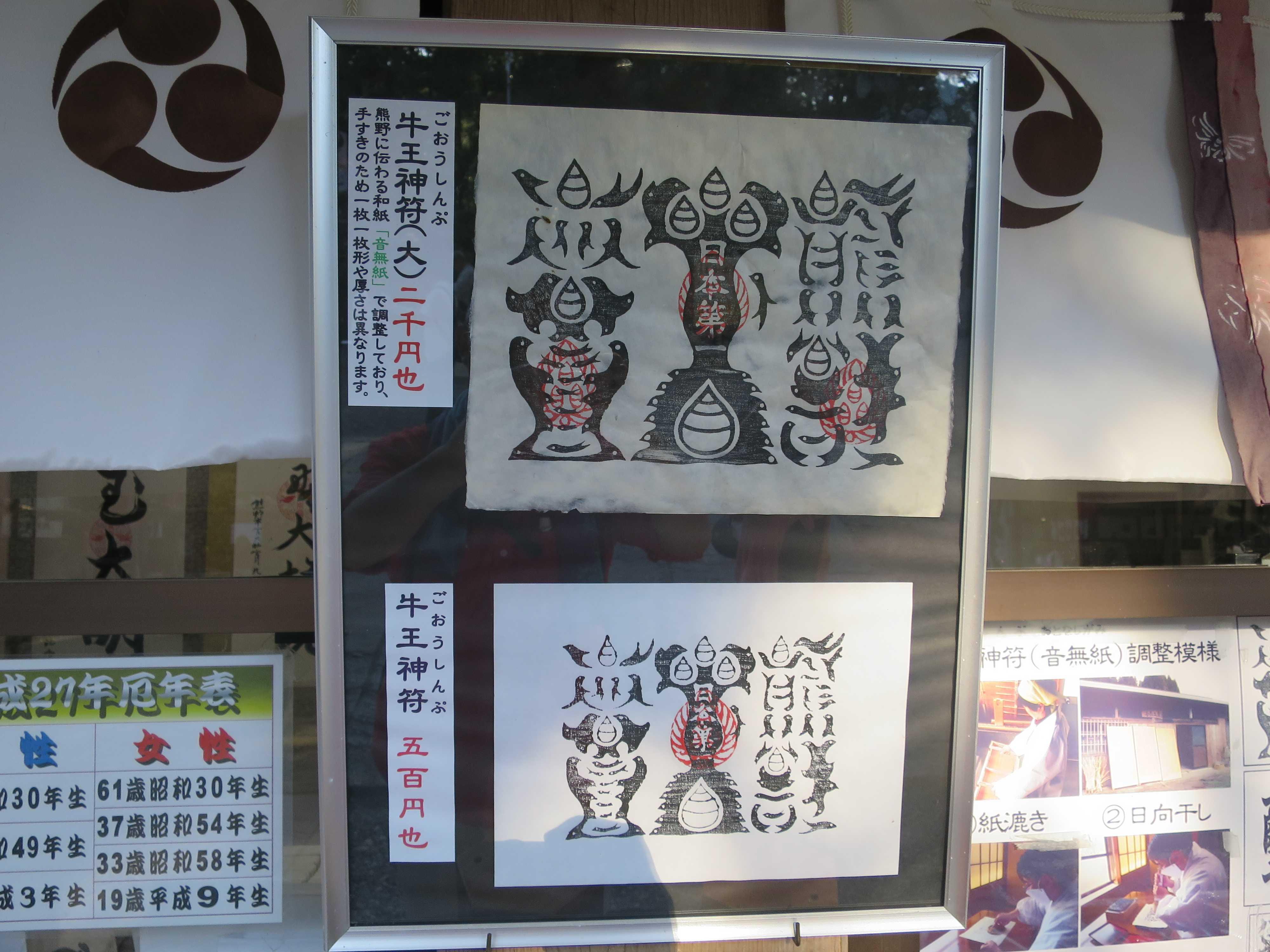 熊野本宮大社 牛王神符(ごおうしんぷ)