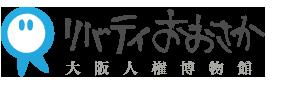 リバティおおさか 大阪人権博物館 / Osaka Human Rights Museum