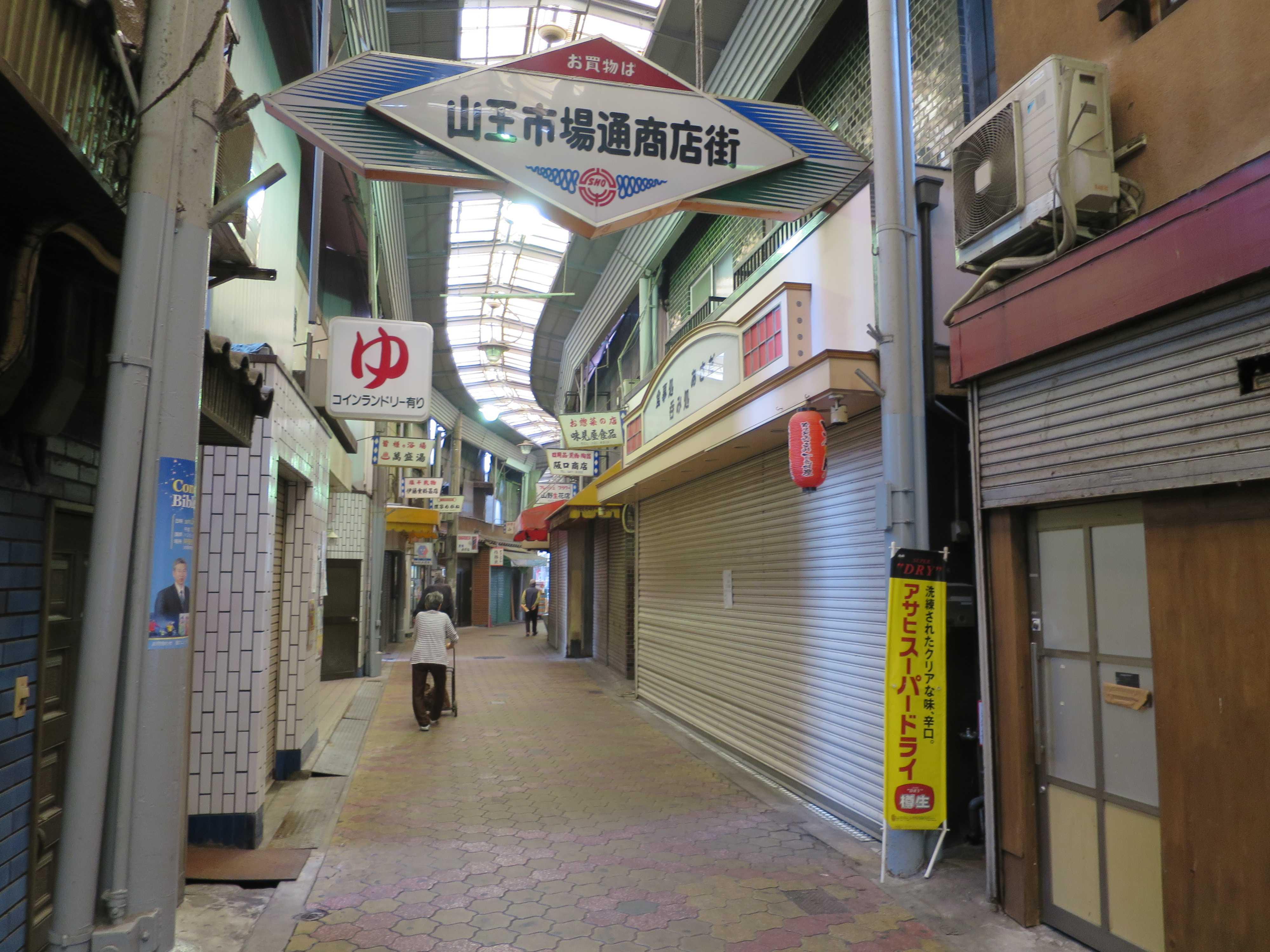 山王市場通商店街