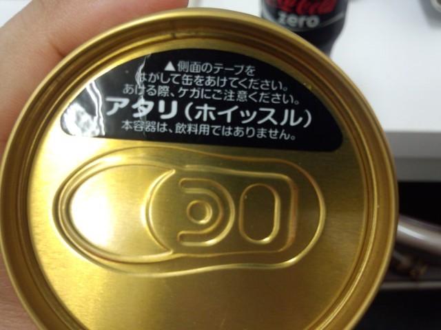 ハッピー缶 アタリ(ホイッスル)