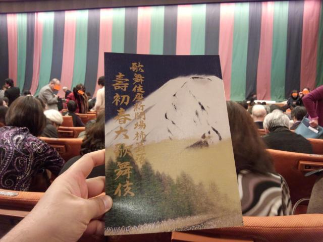 壽初春大歌舞伎のパンフレット
