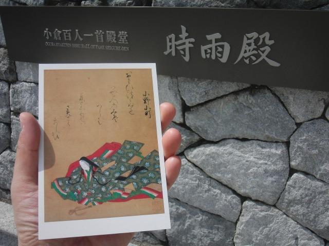 時雨殿のお土産は小野小町の絵はがき