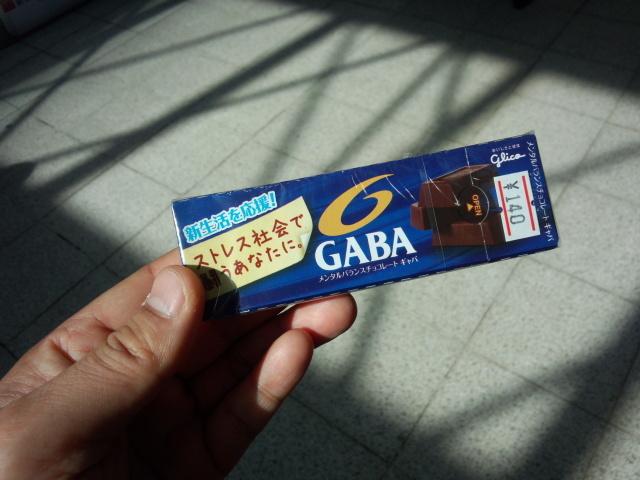 グリコのチョコ「GABA」