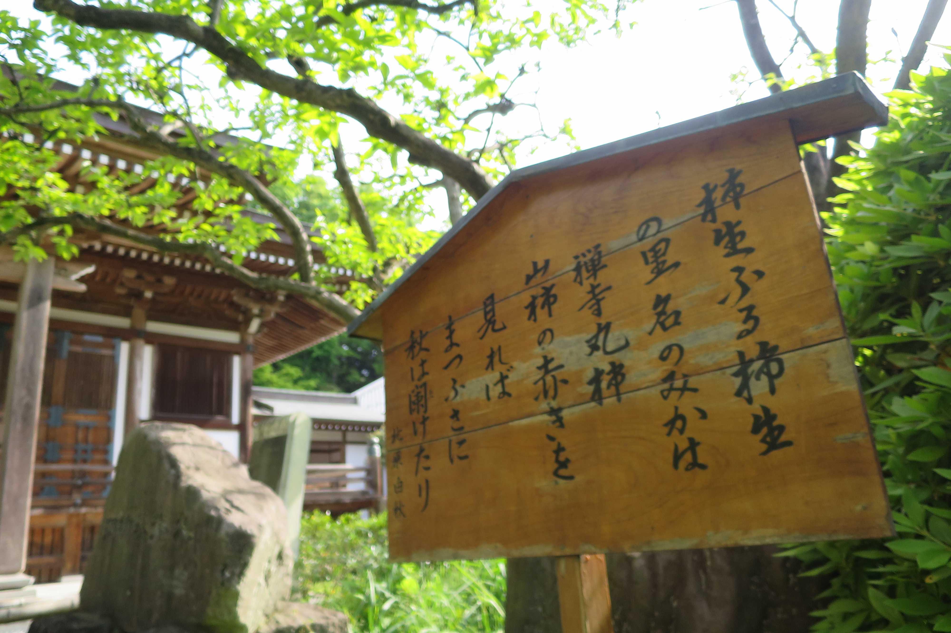 王禅寺の北原白秋の句碑