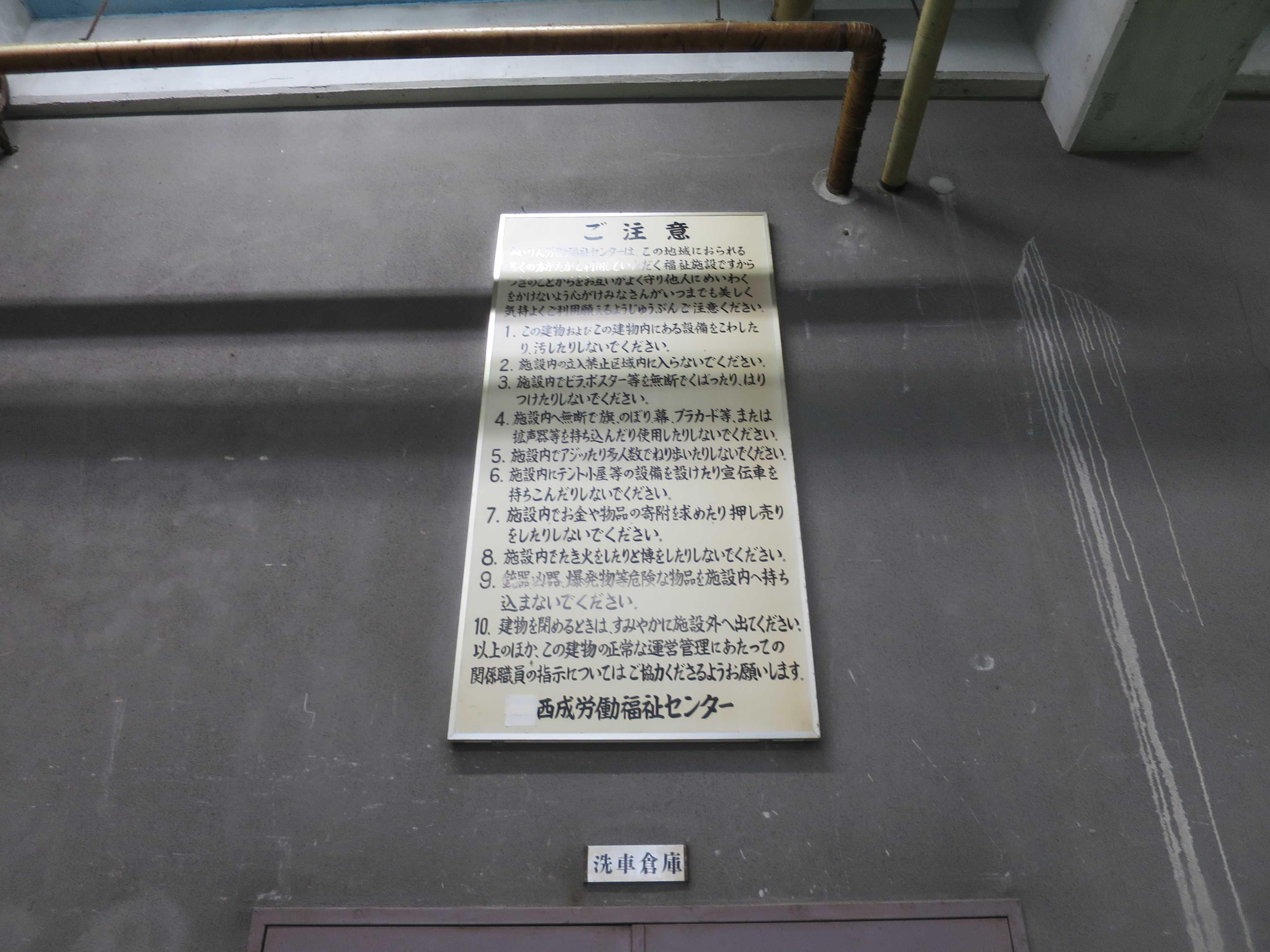 西成労働福祉センター ご注意