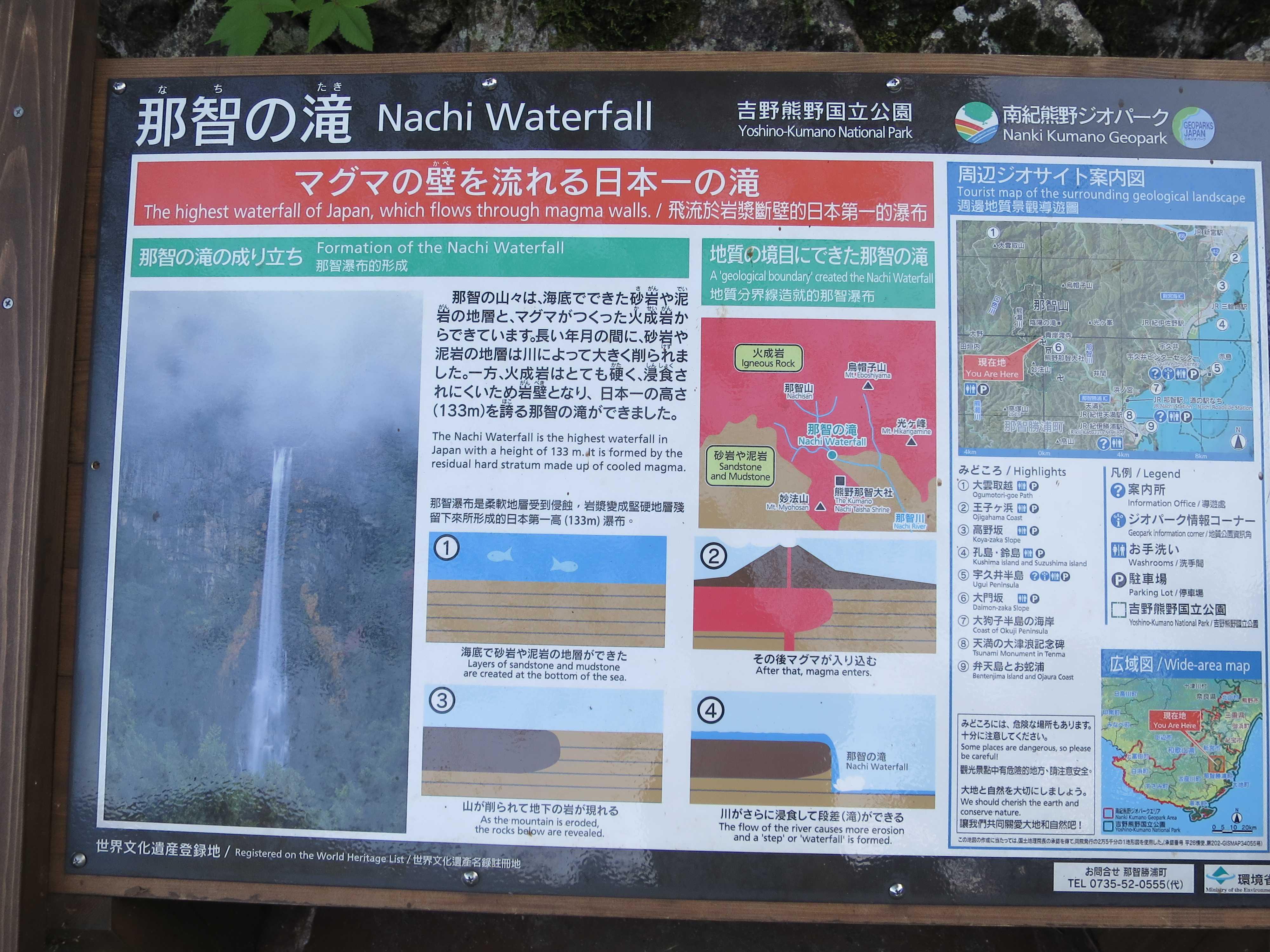 那智の滝 / Nachi Waterfall
