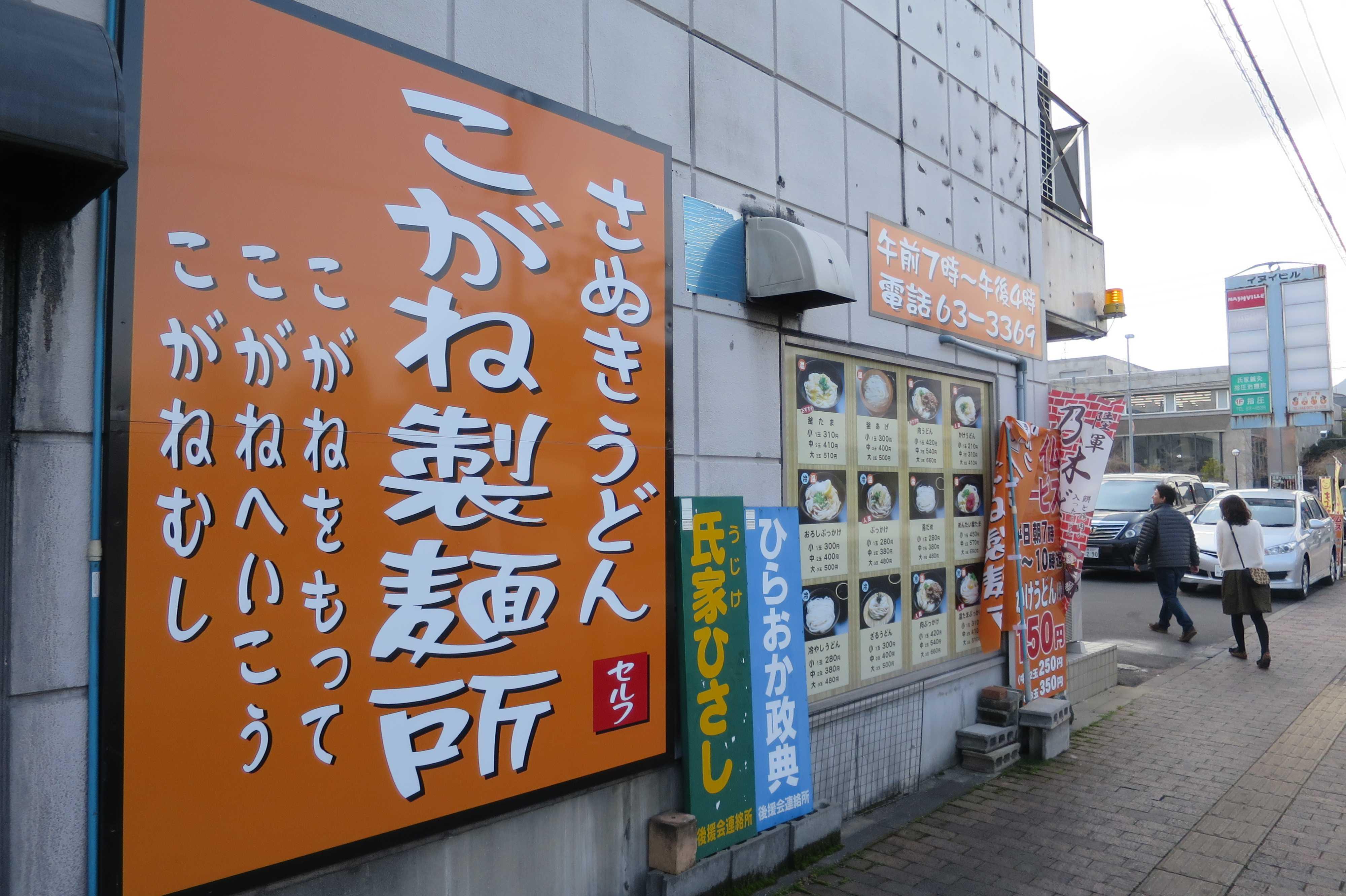こがね製麺所 - 善通寺