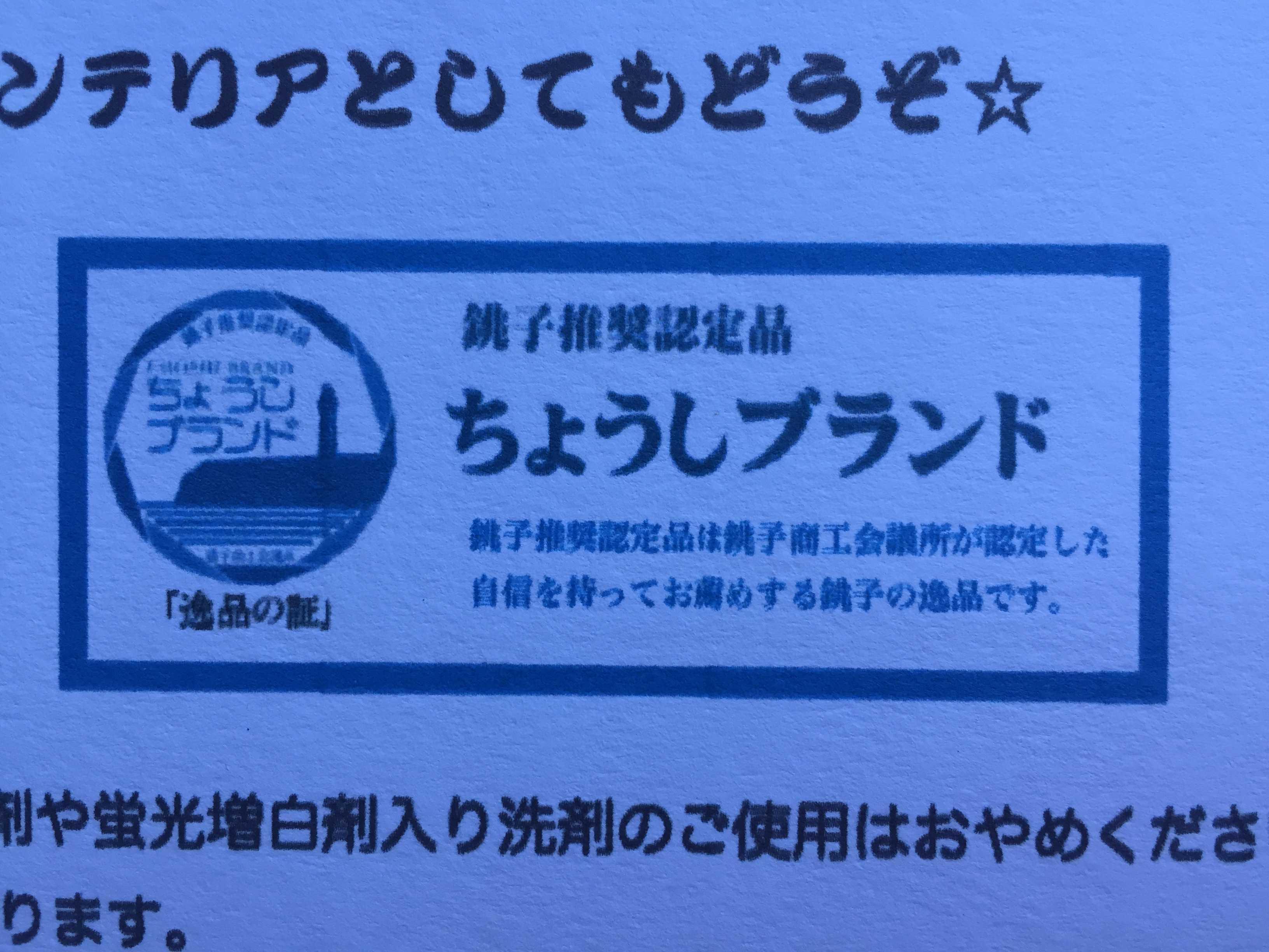 銚子推奨認定品  ちょうしブランド