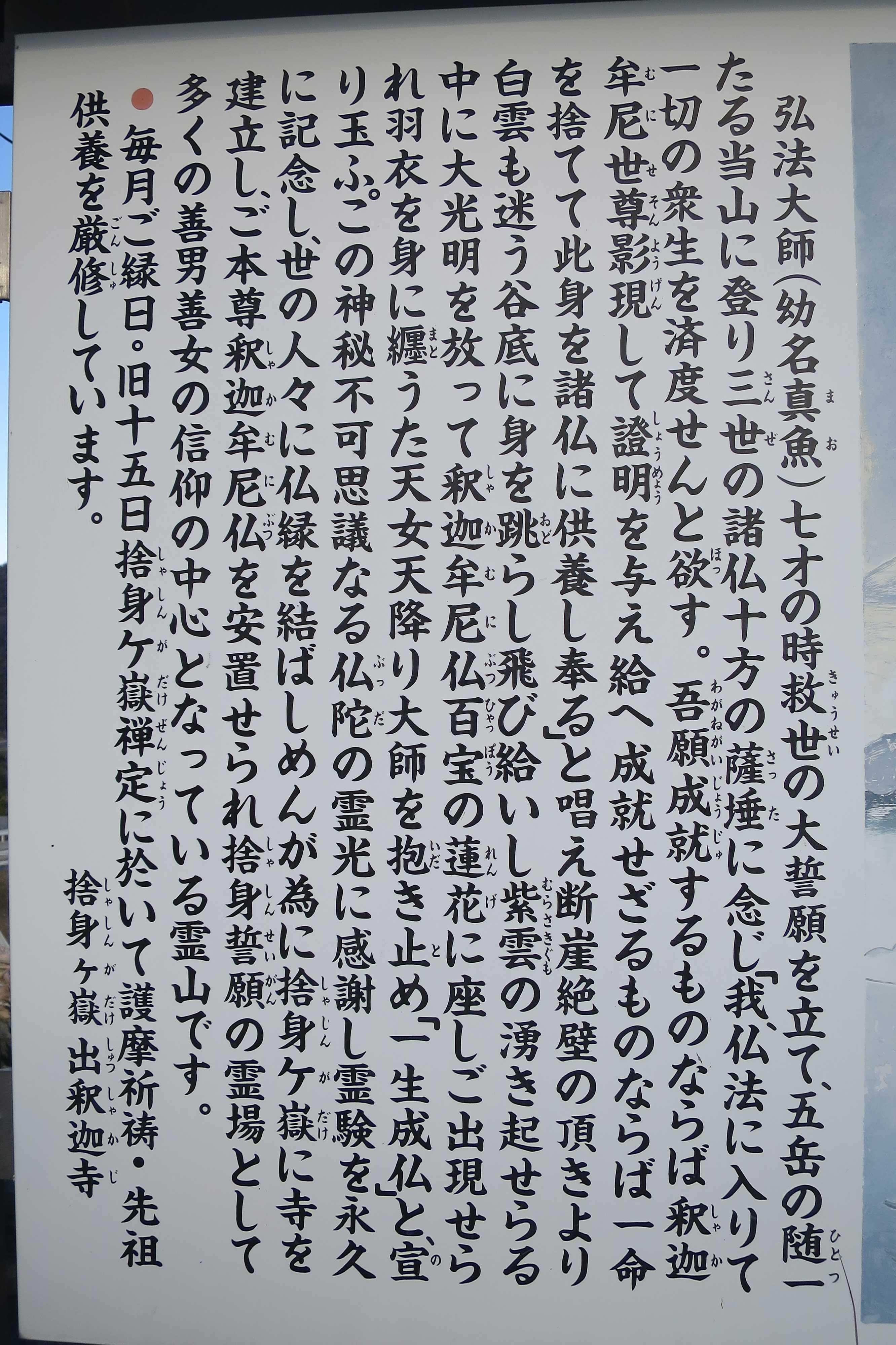 出釈迦寺 - 奥の院捨身ヶ嶽禅定