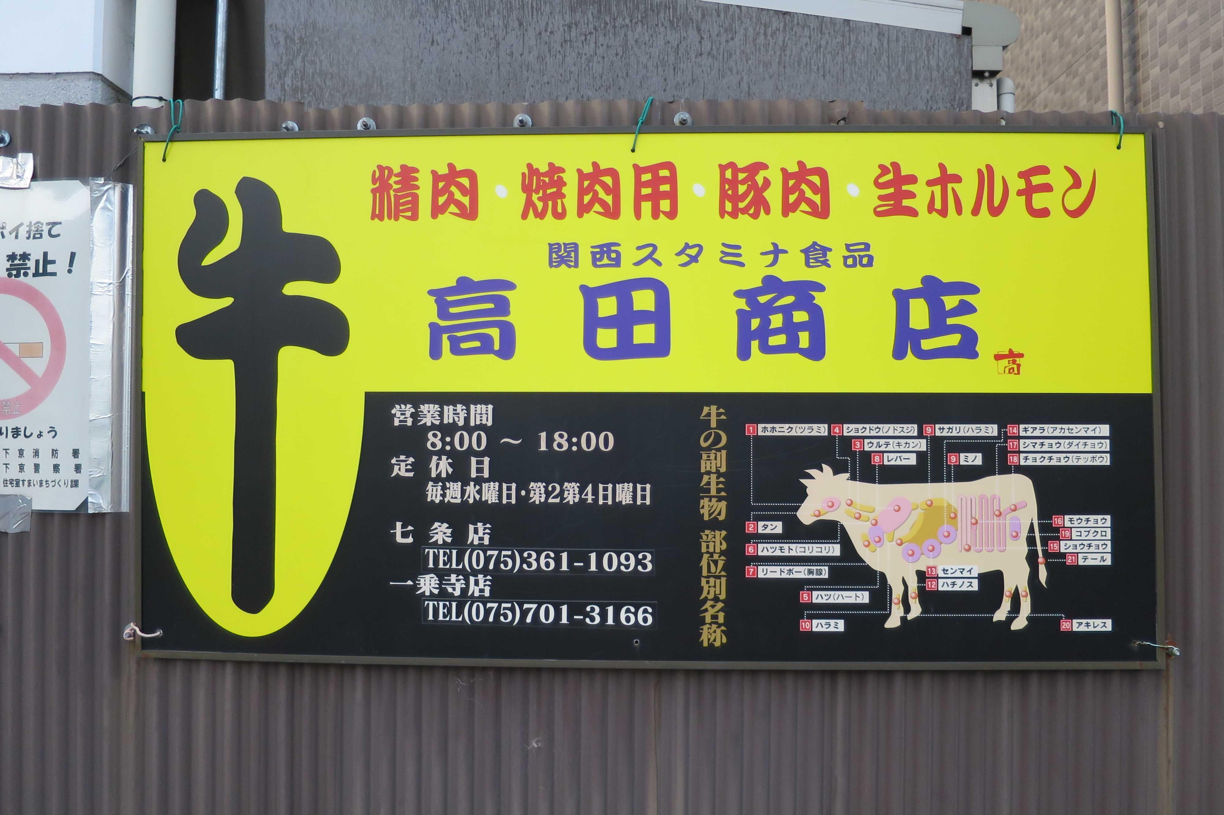 京都 - 精肉 焼肉用 豚肉 生ホルモン 関西スタミナ食品 高田商店の看板