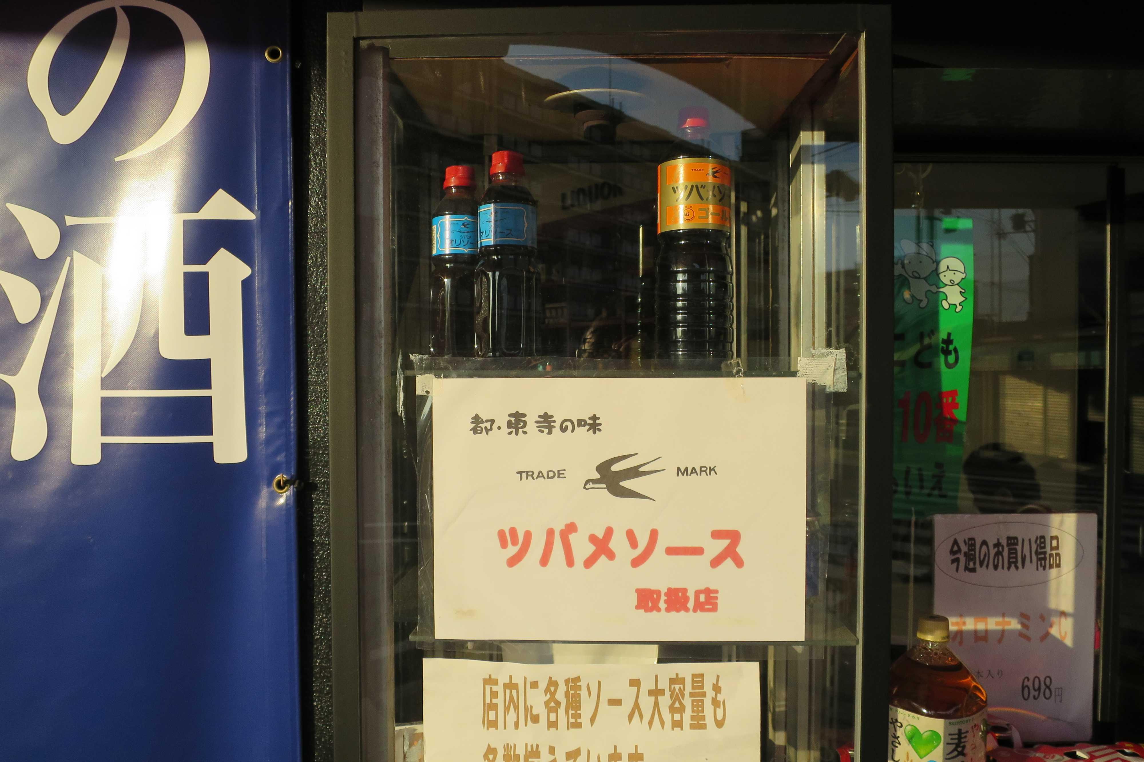 京都・崇仁地区 - ツバメソース取扱店