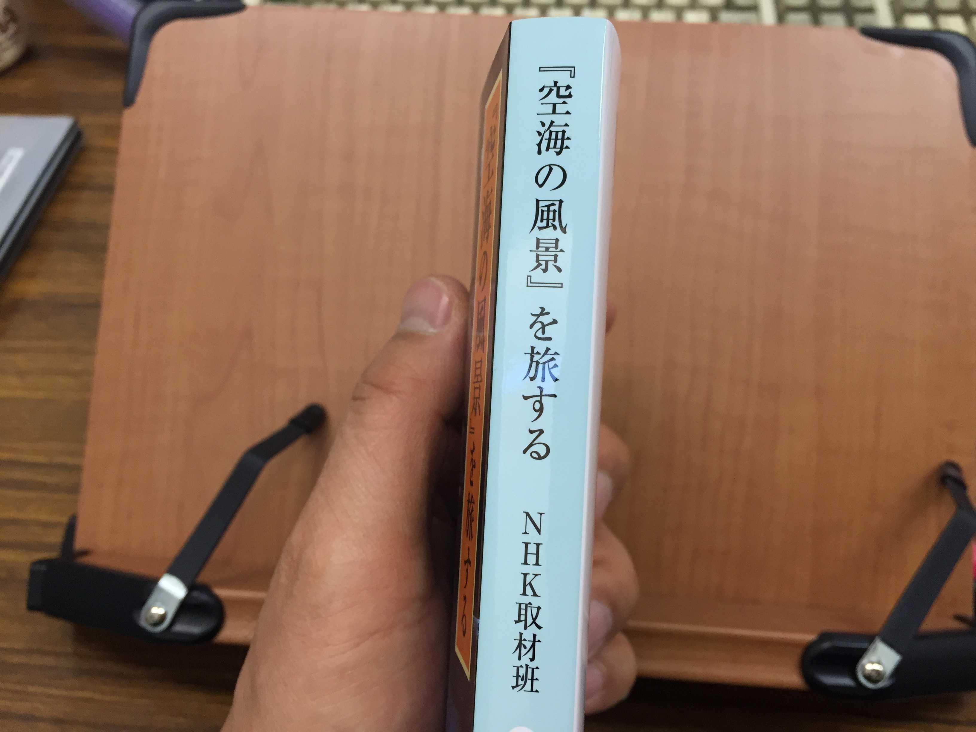 『空海の風景』を旅する  NHK取材班