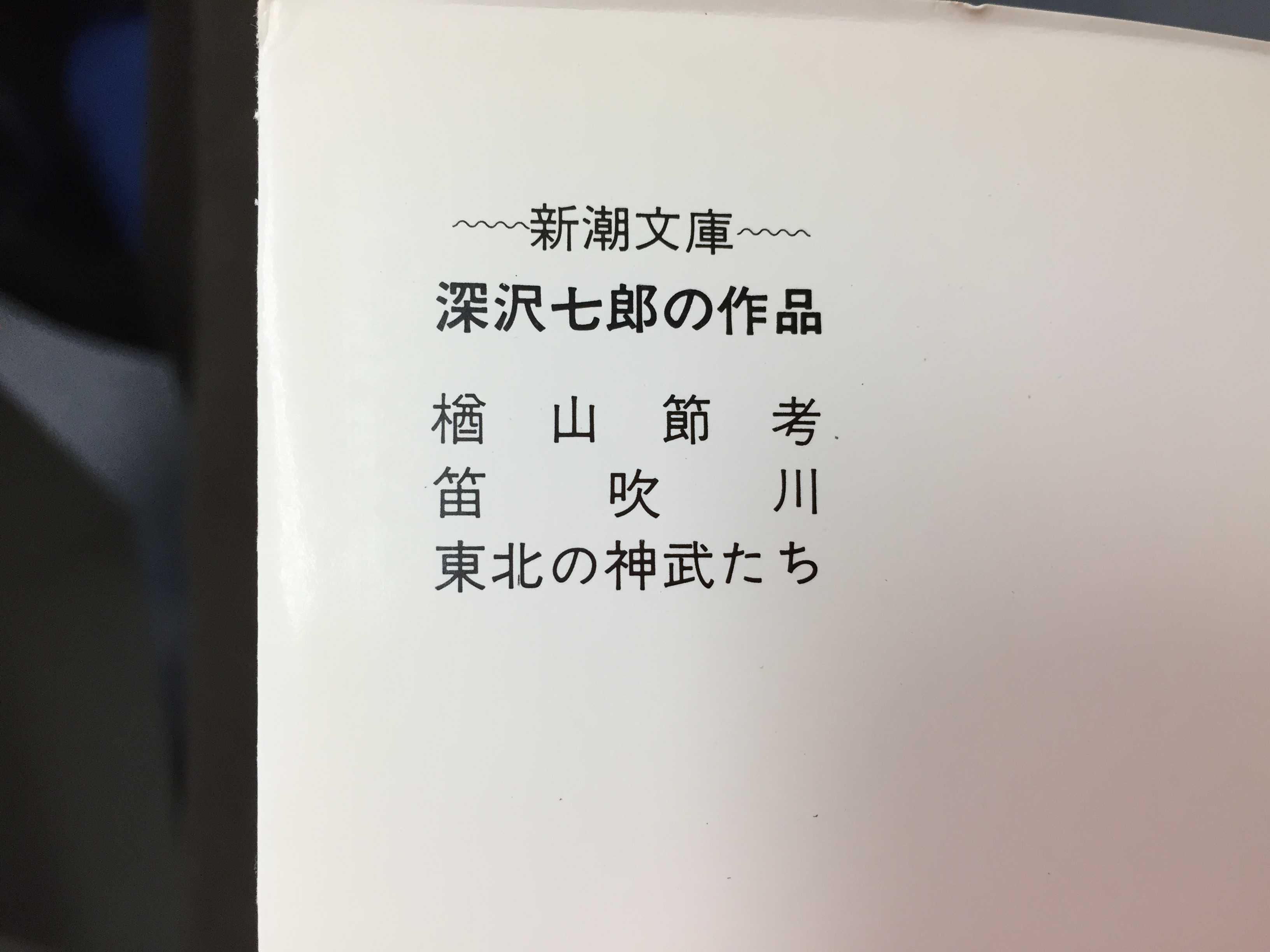 深沢七郎の作品 - 楢山節考、笛吹川、東北の神武たち