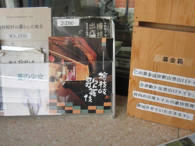 福島県檜枝岐村 - 檜枝岐歴史民俗資料館