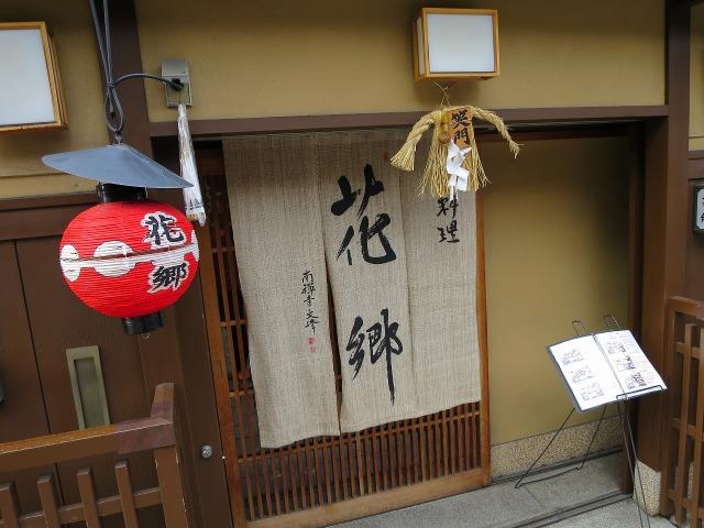 祇園の小料理屋さん