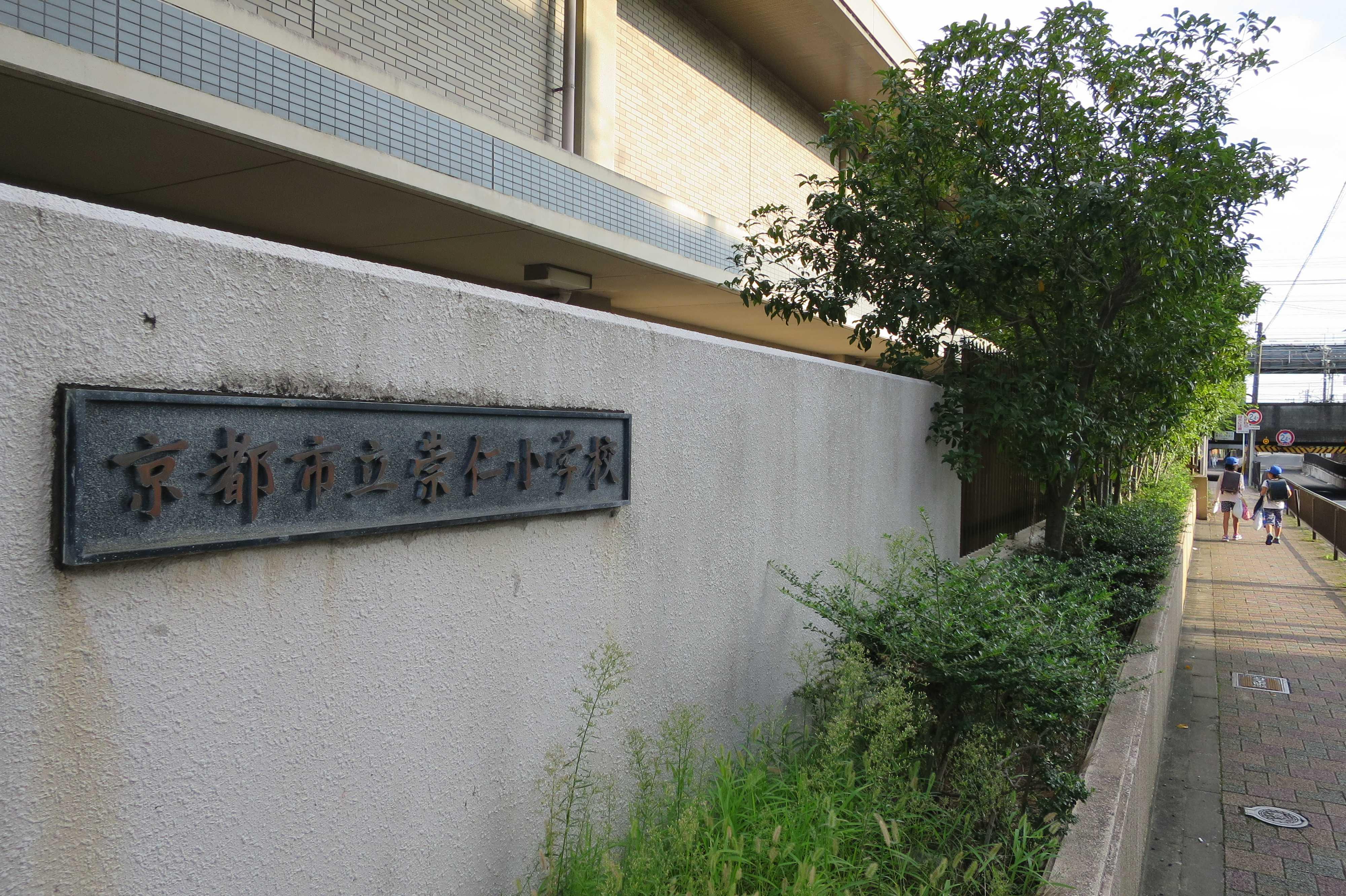京都・崇仁地区 - 京都市立崇仁小学校 跡地