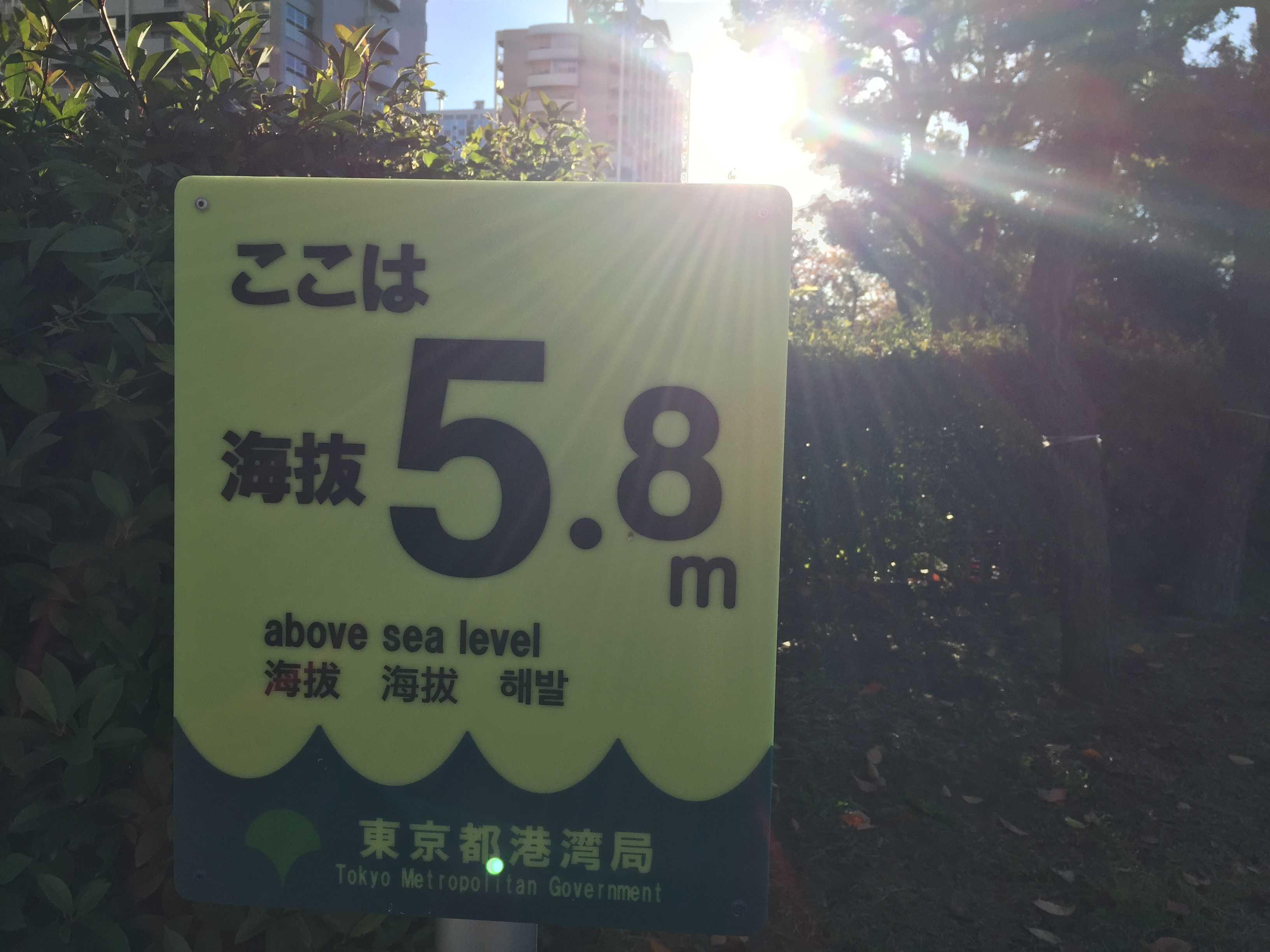 お台場海浜公園 - ここは海抜 5.8m(東京都港湾局)