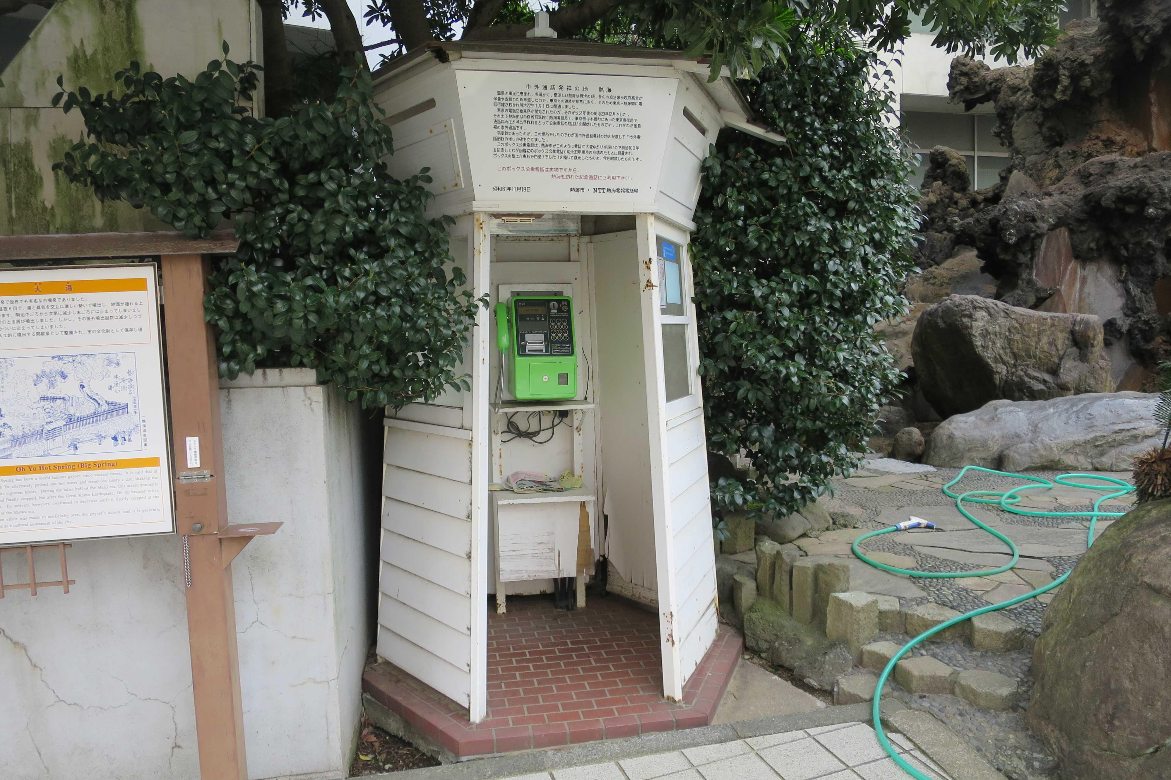 熱海 - 日本初のボックス公衆電話