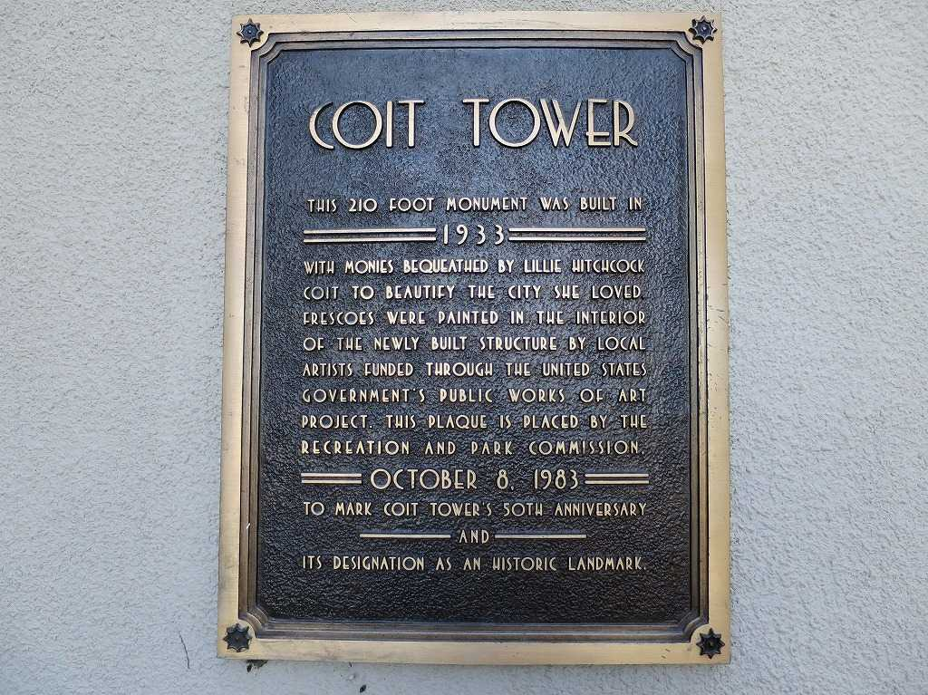 コイトタワー - 1933年建築