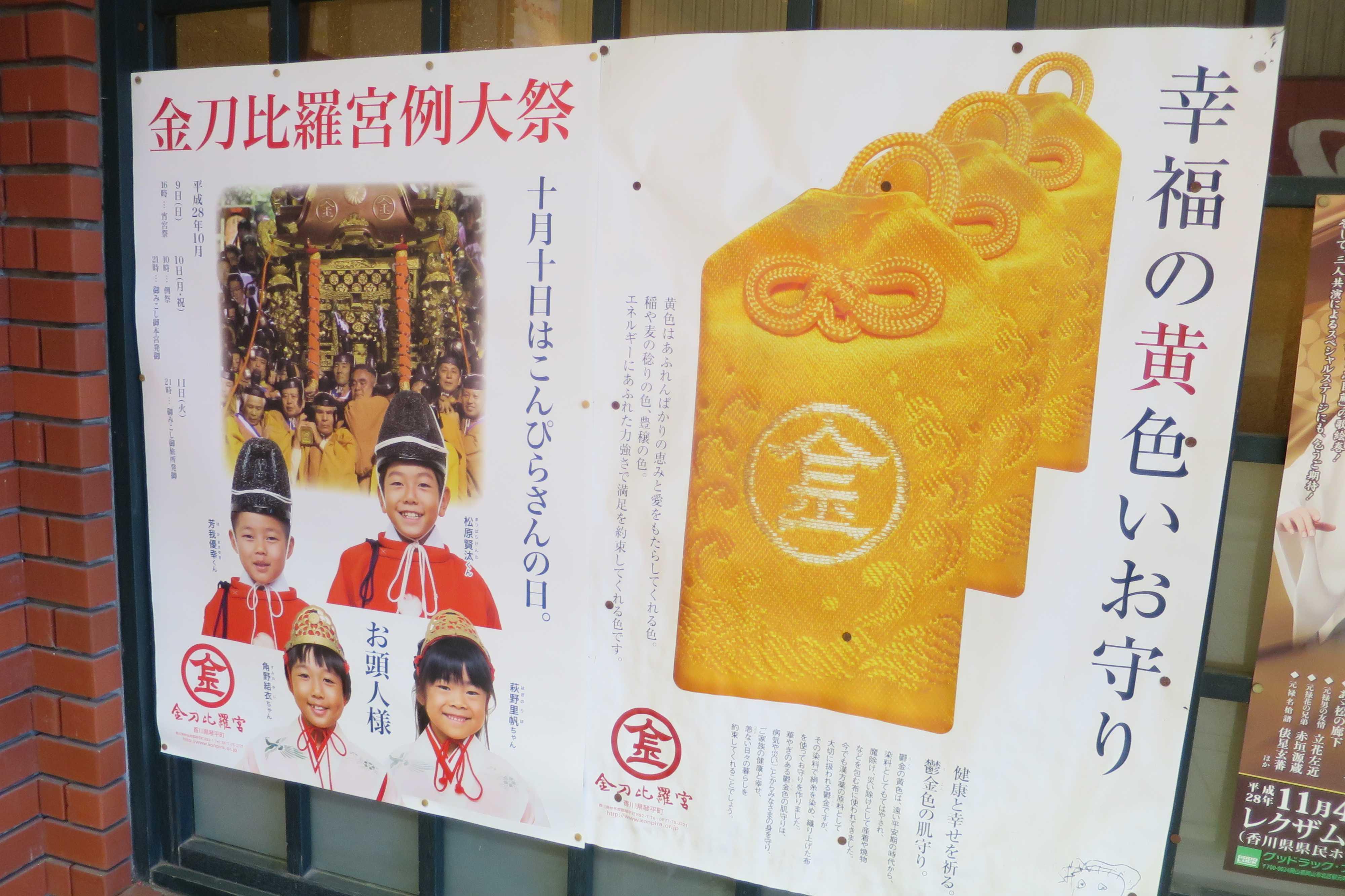 金刀比羅宮のお頭人様と幸福の黄色いお守りのポスター