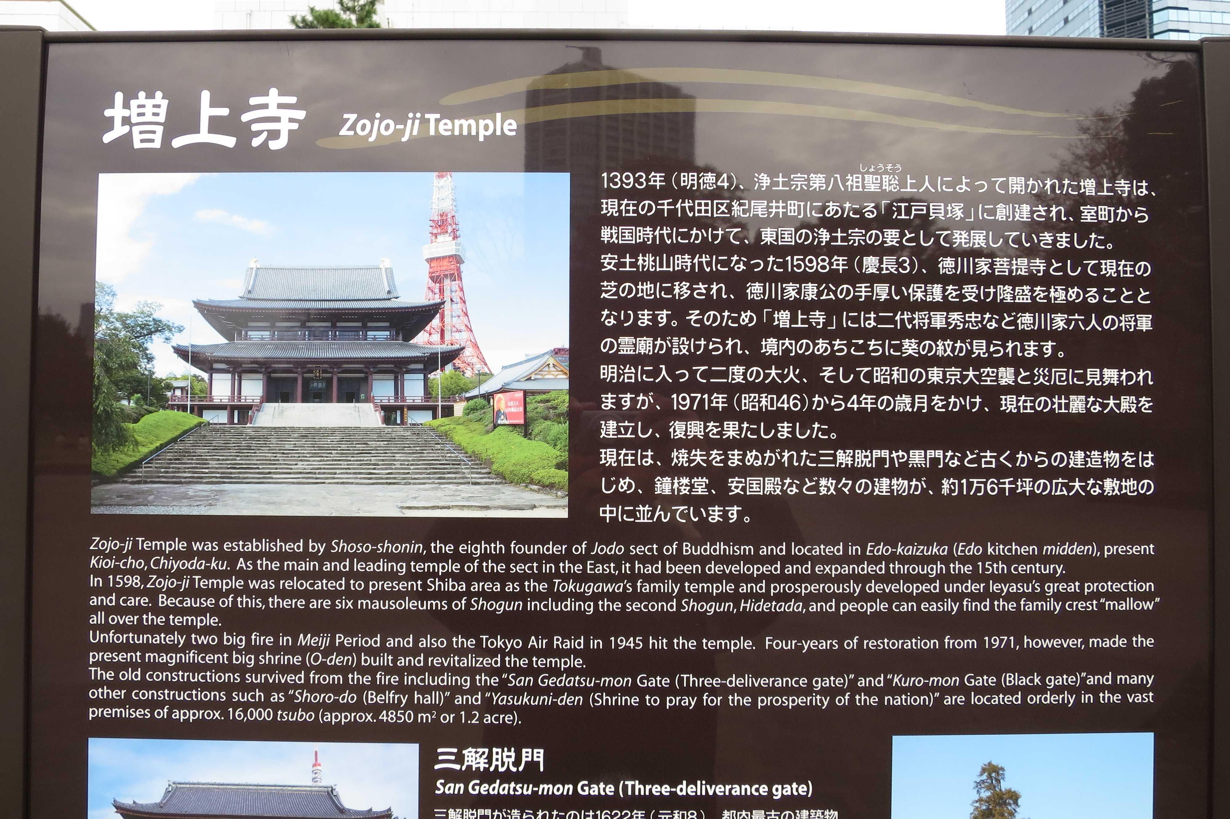 増上寺(Zojo-ji Temple)の案内板