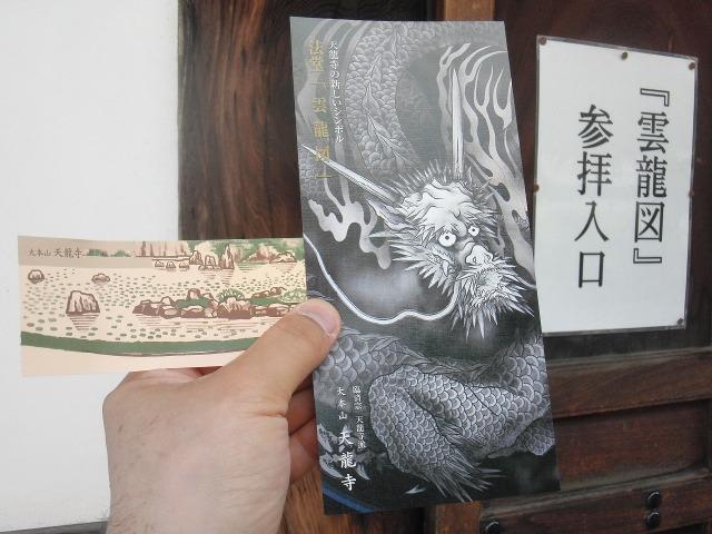 八方睨みの龍 - 天井画「雲龍図(加山又造)」