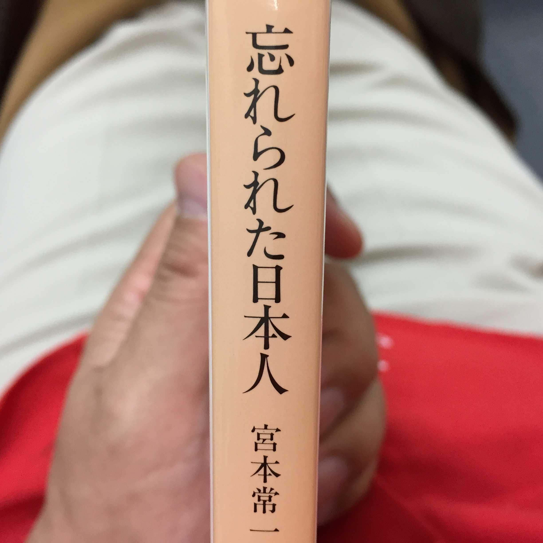 「忘れられた日本人」著者:宮本常一(つねいち) 岩波文庫