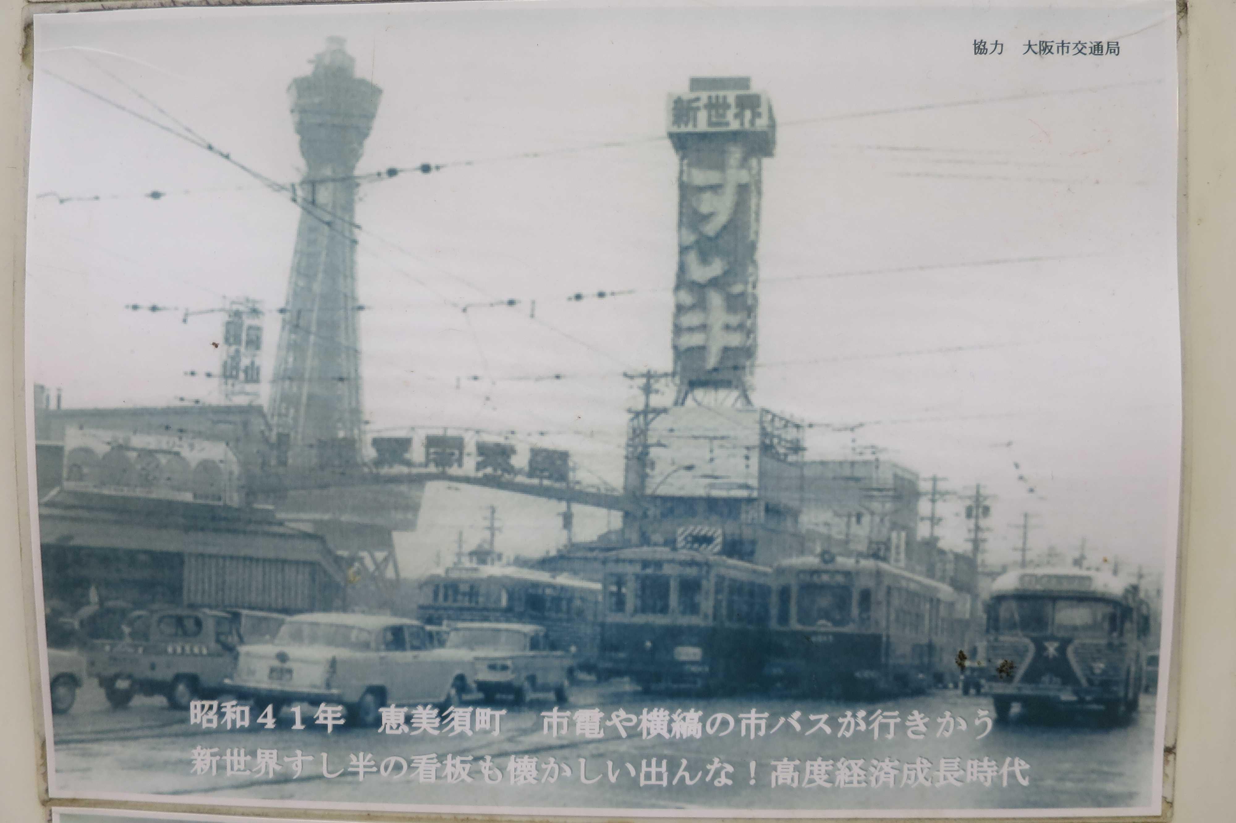 通天閣と新世界すし半の看板の写真 - 昭和41年(高度経済成長時代)の恵美須町