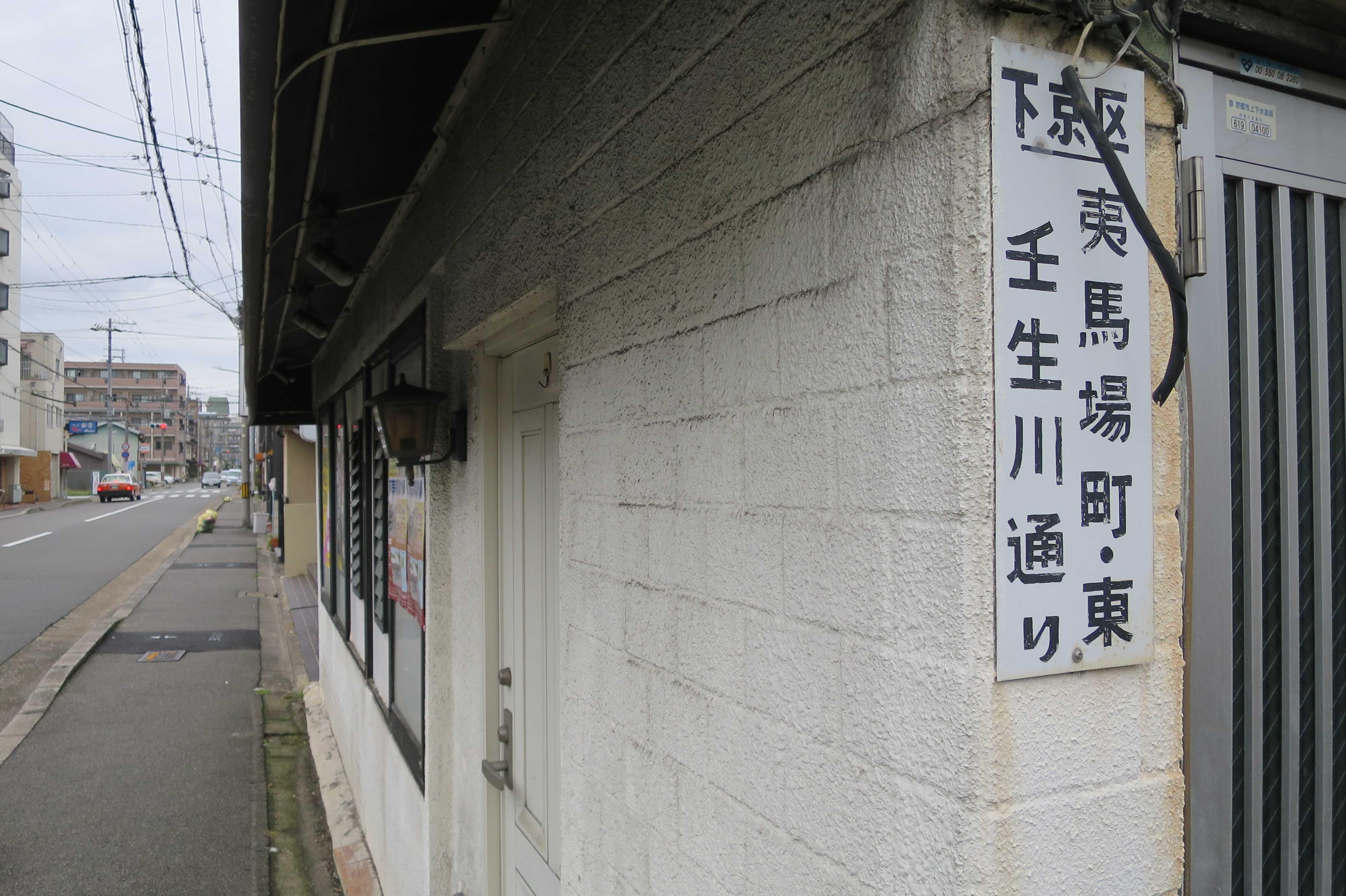 京都・下京区 - 壬生川通