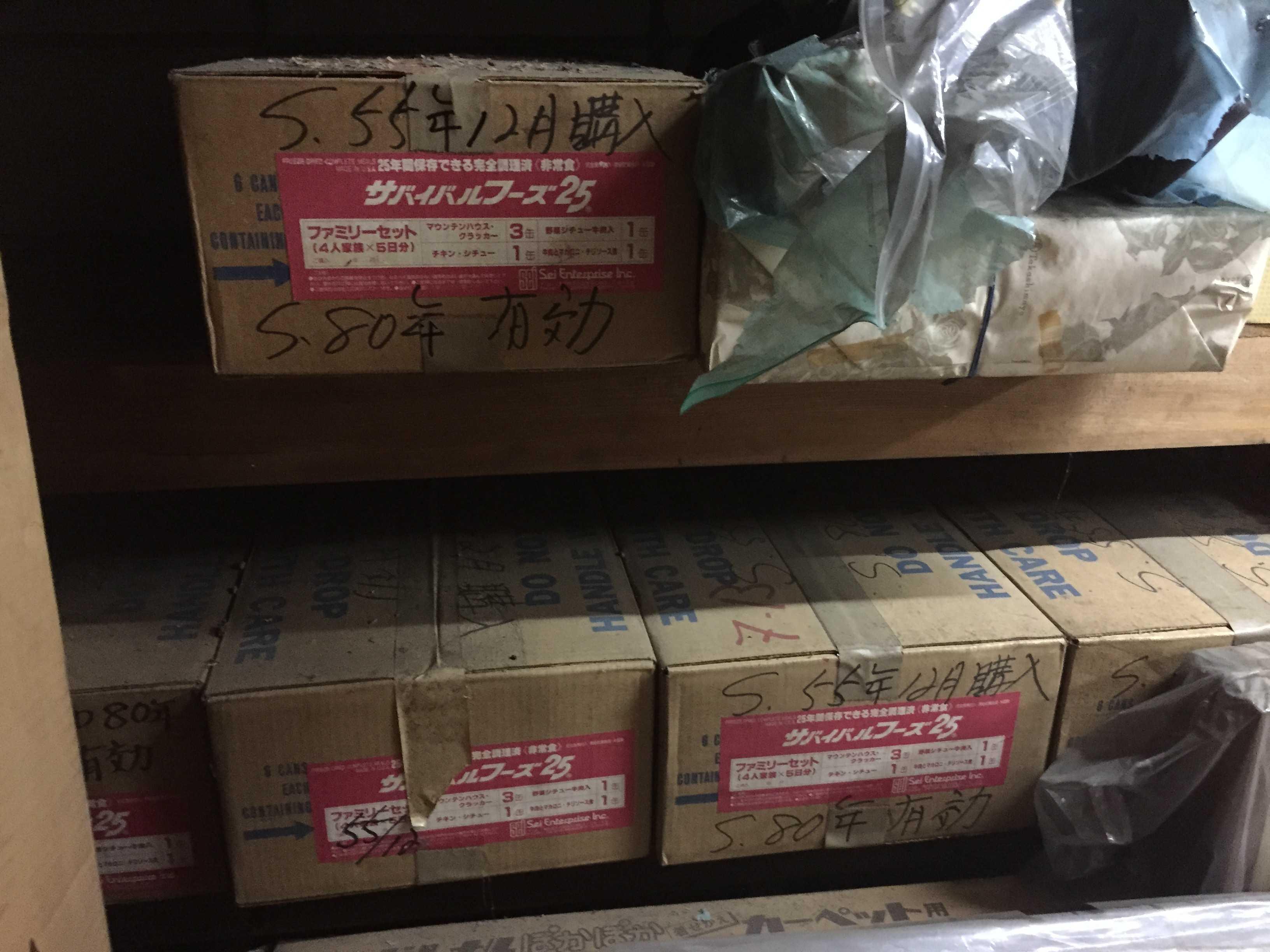 昭和55年12月購入、昭和80年有効のサバイバルフーズ25