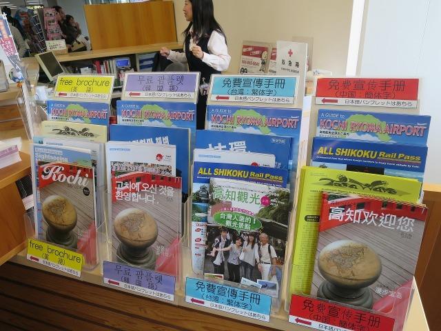 高知観光のパンフレット