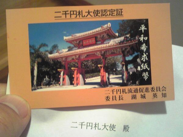 「二千円札大使認定証」平和希求紙幣 2千円札