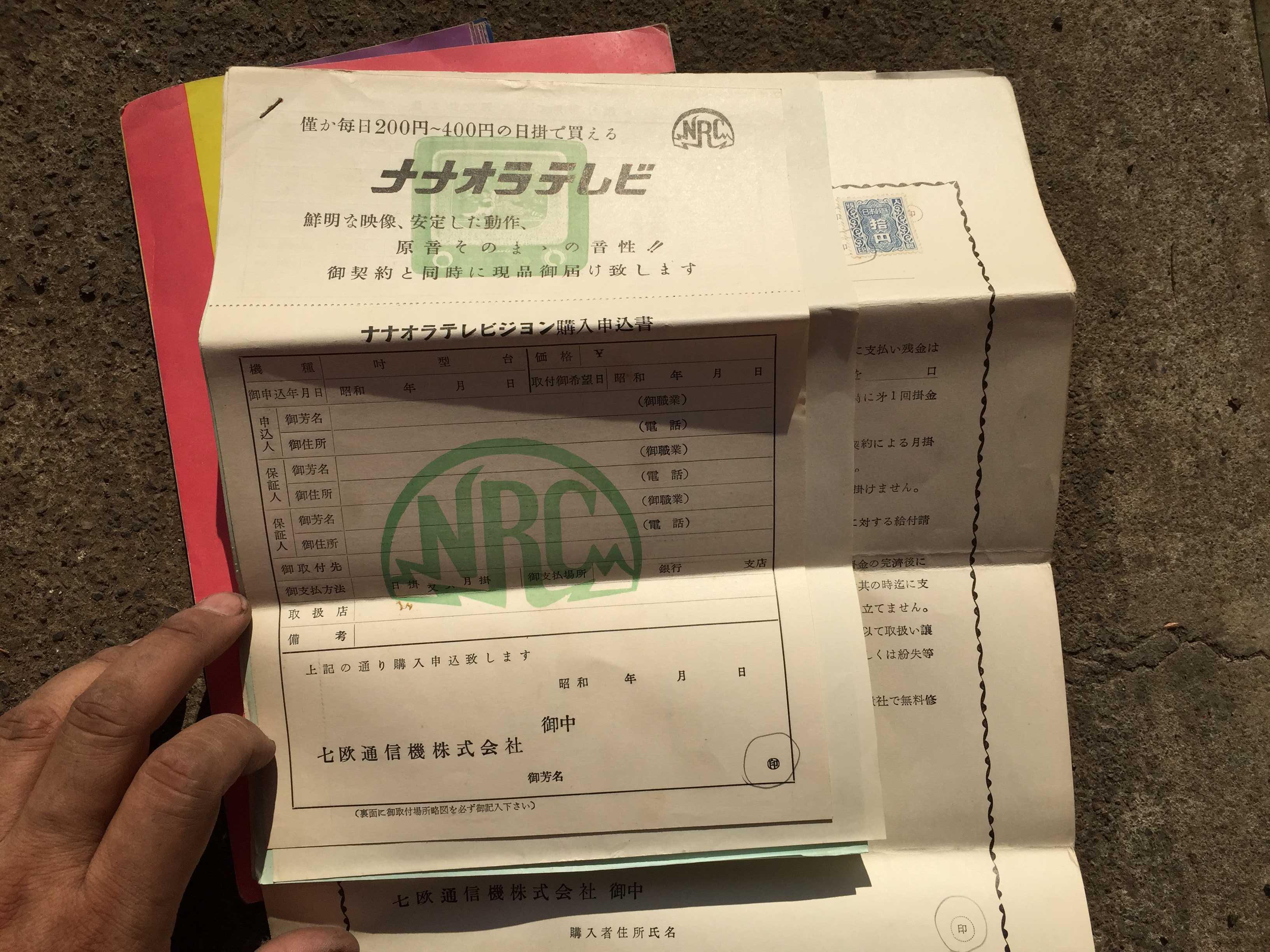 ナナオラテレビジョン購入申込書(七欧通信機株式会社)