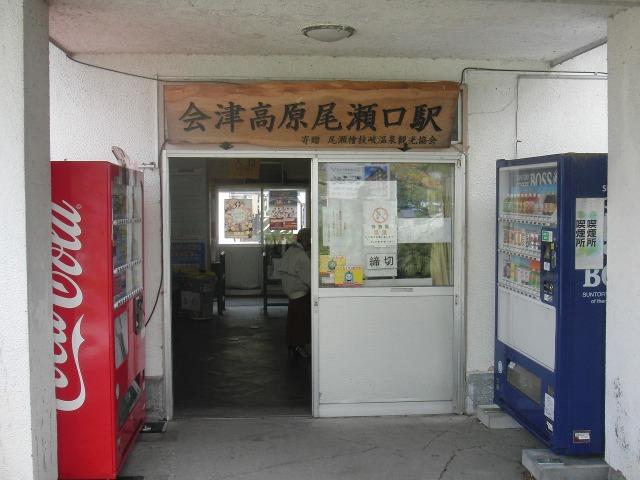 会津高原尾瀬口駅の入口