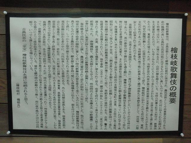 檜枝岐歌舞伎の概要