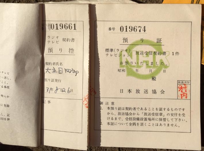 日本放送協会の預り証 - 標準(ラジオ) テレビジョン 放送受信契約書