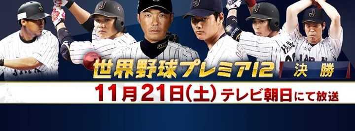 世界野球プレミア12 決勝  テレビ朝日にて放送