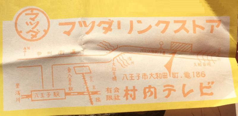 マツダリンクストア - 村内テレビ 八王子市大和田町