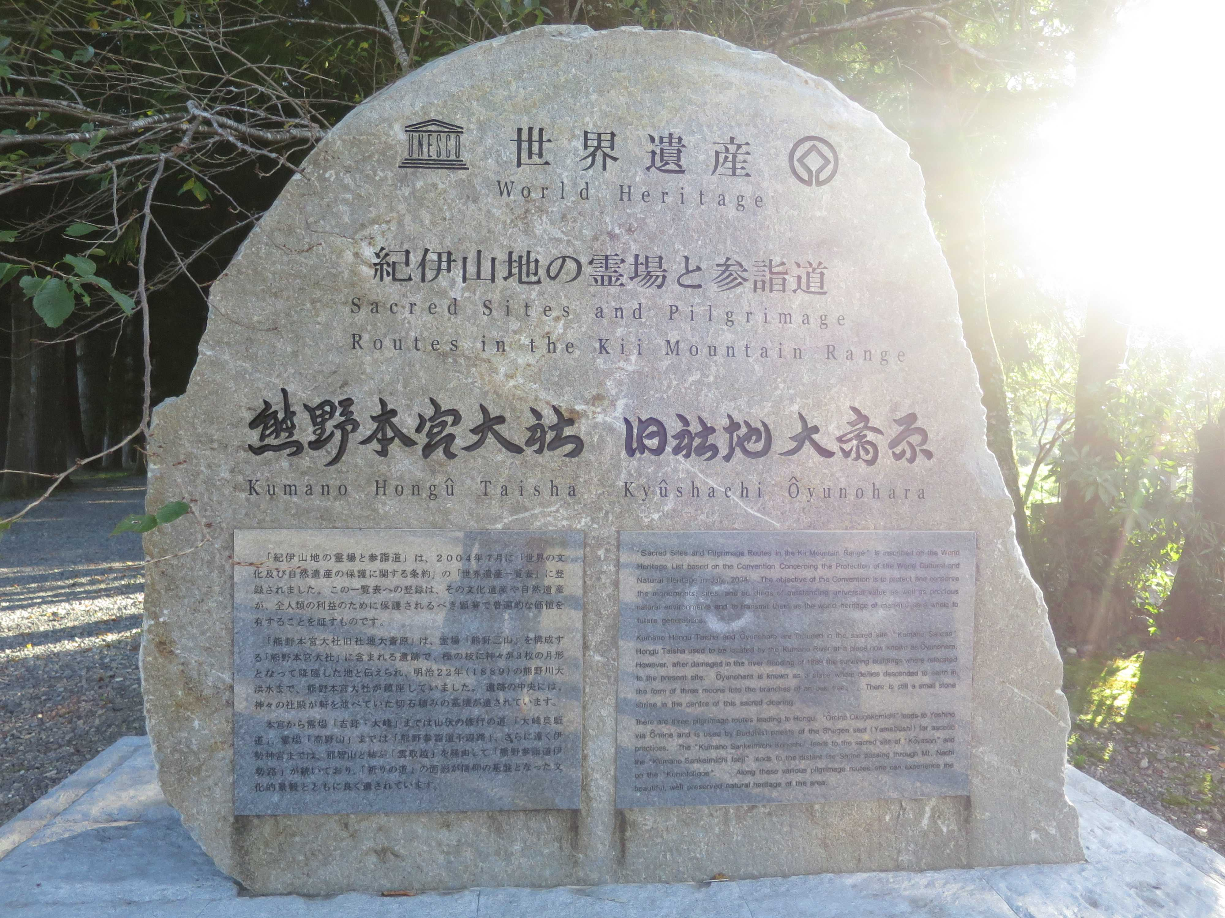 世界遺産 紀伊山地の霊場と参詣道
