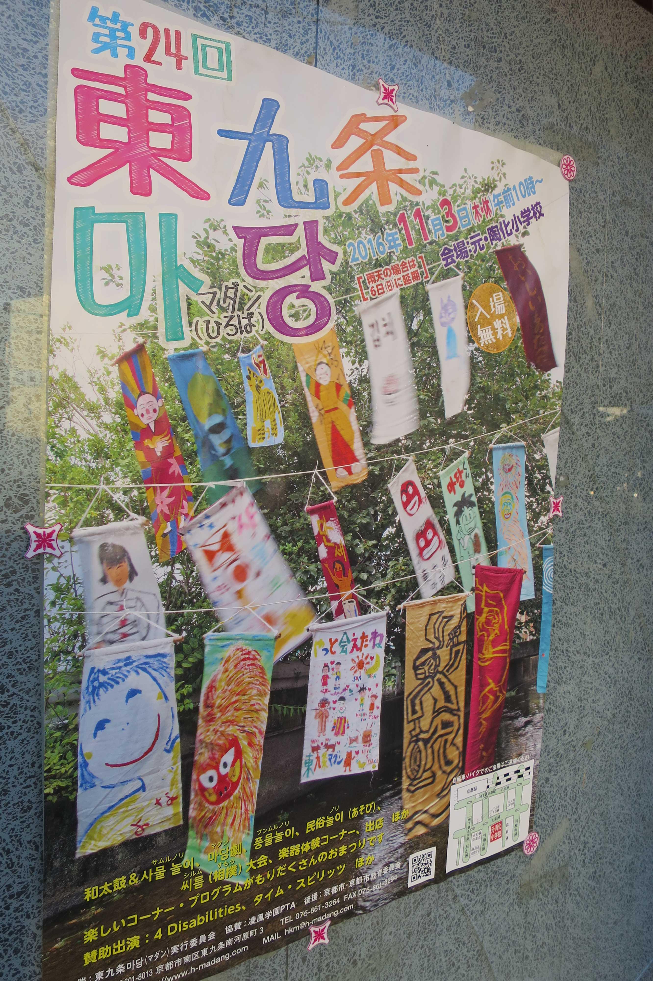 京都・山王地区 - 第24回 東九条マダン(ひろば) 会場: 元・陶化小学校