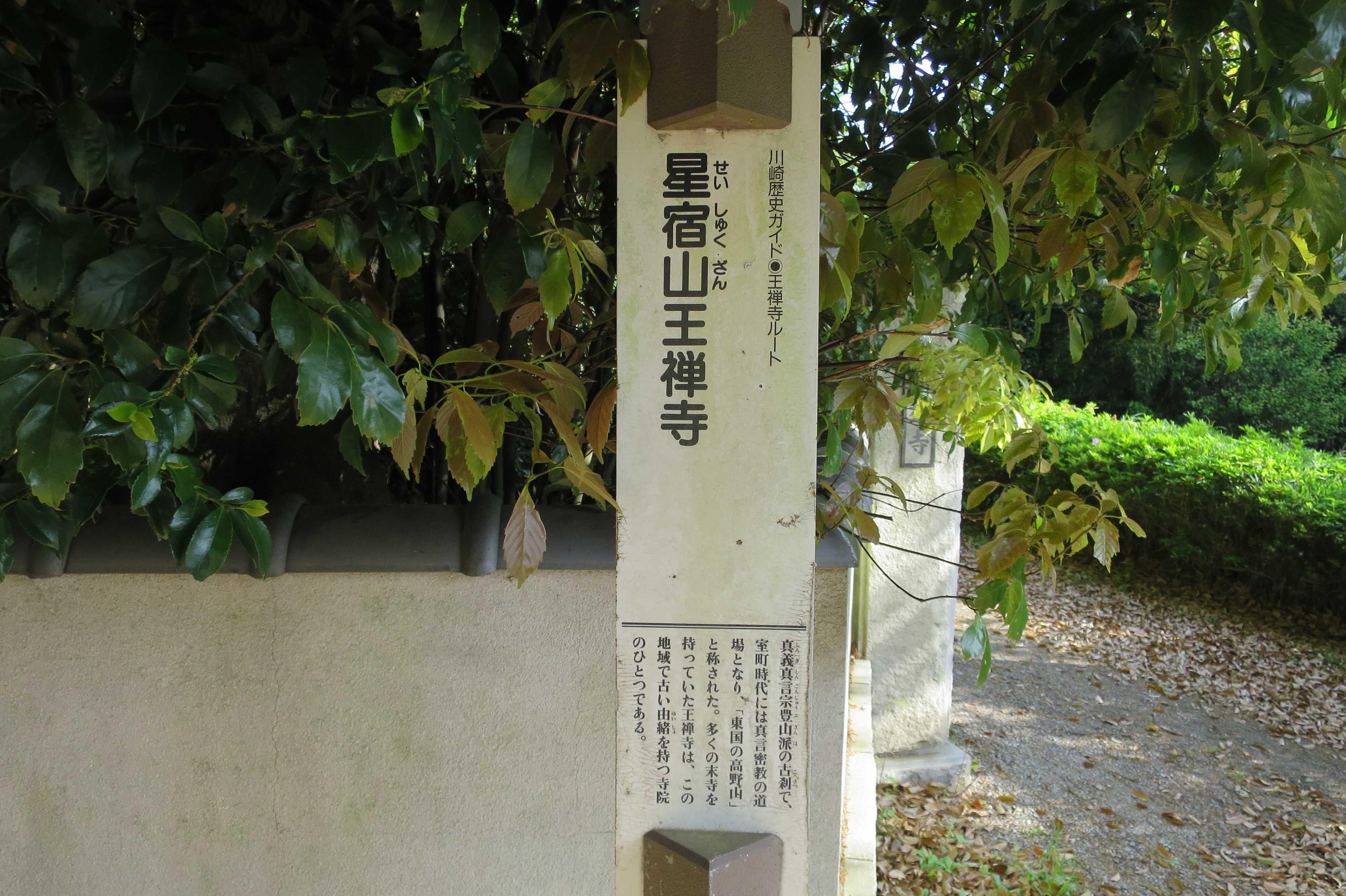 星宿山王禅寺