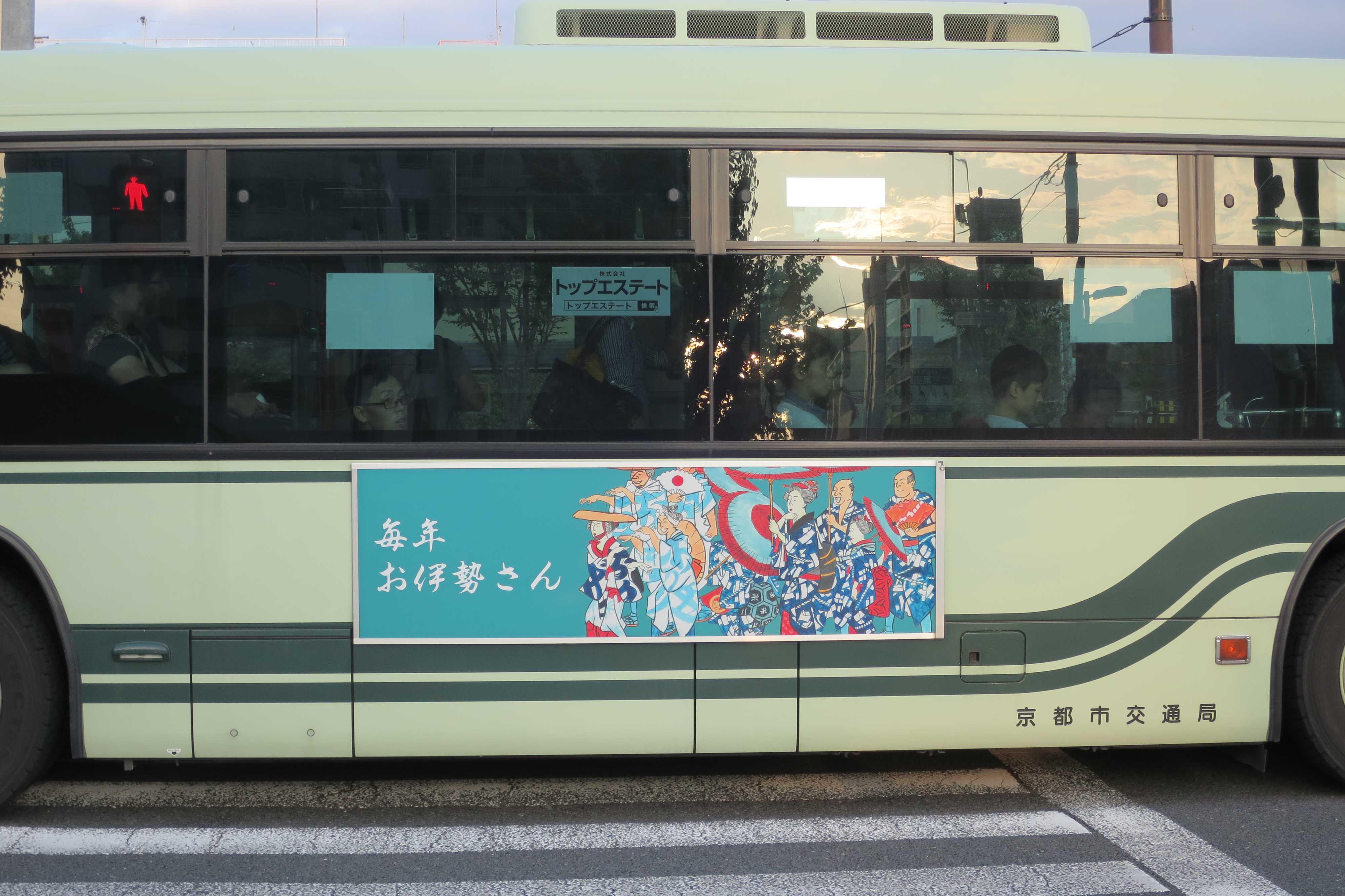 京都・崇仁地区 - 毎年 お伊勢さん(京都のバスの車体広告)