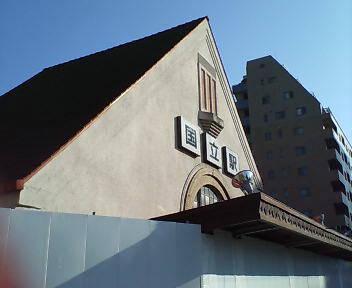 国立駅舎解体