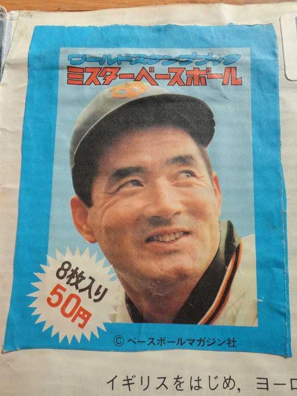 村山 実(元阪神投手、監督) - ミスターベースボール