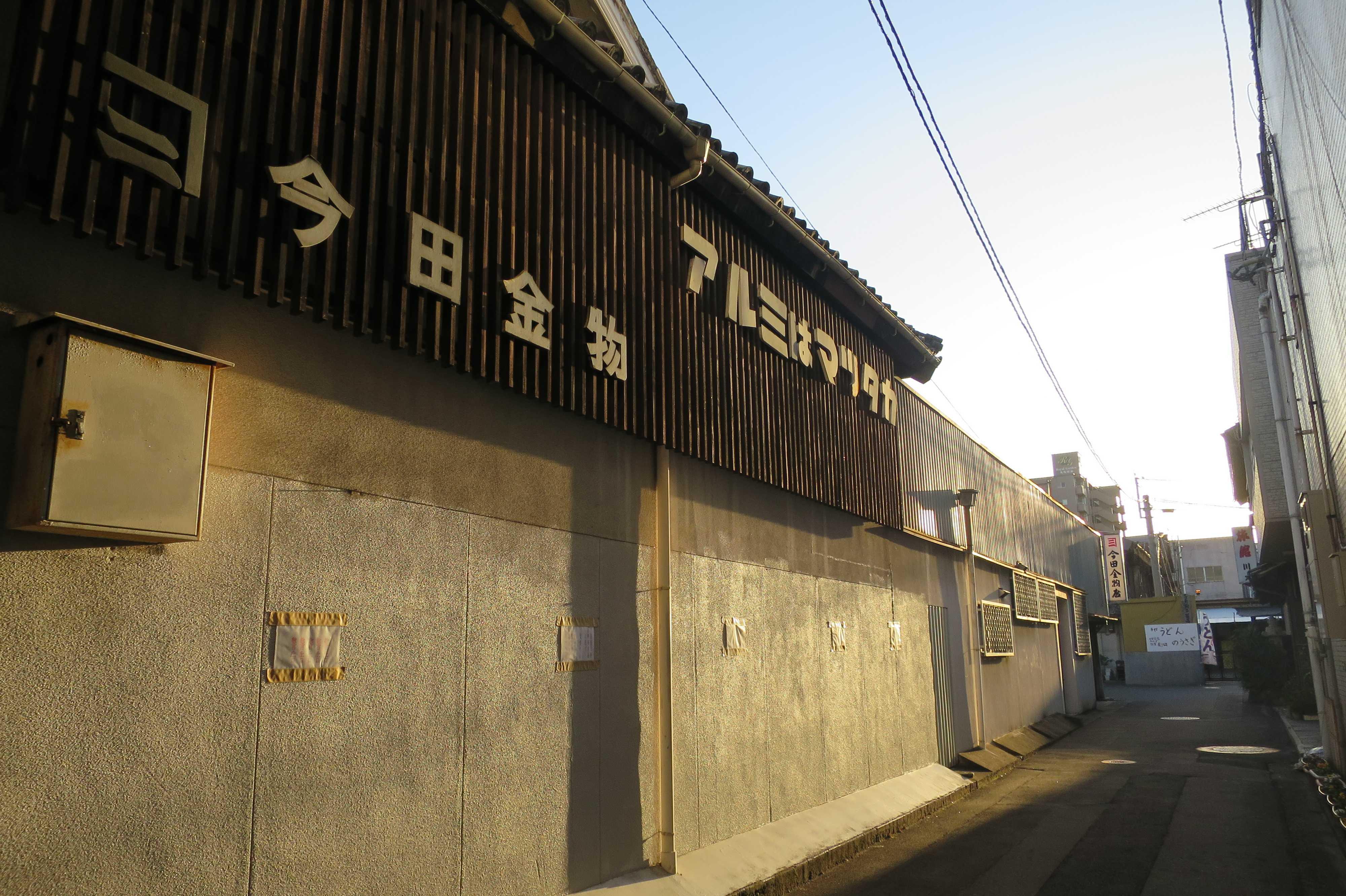 丸亀 - 今田金物(金物屋さん)の古い看板
